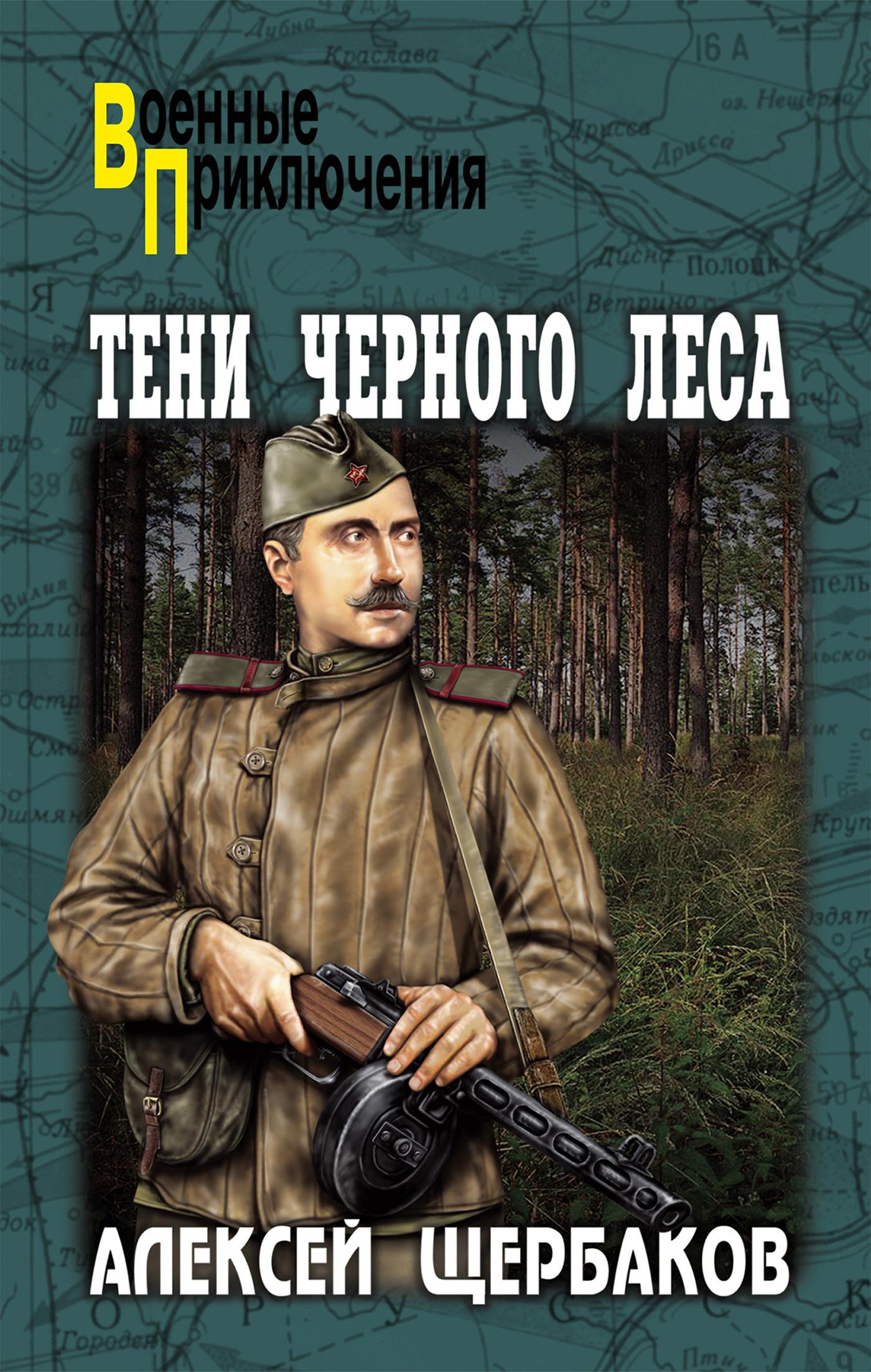 Алексей Щербаков Тени Черного леса