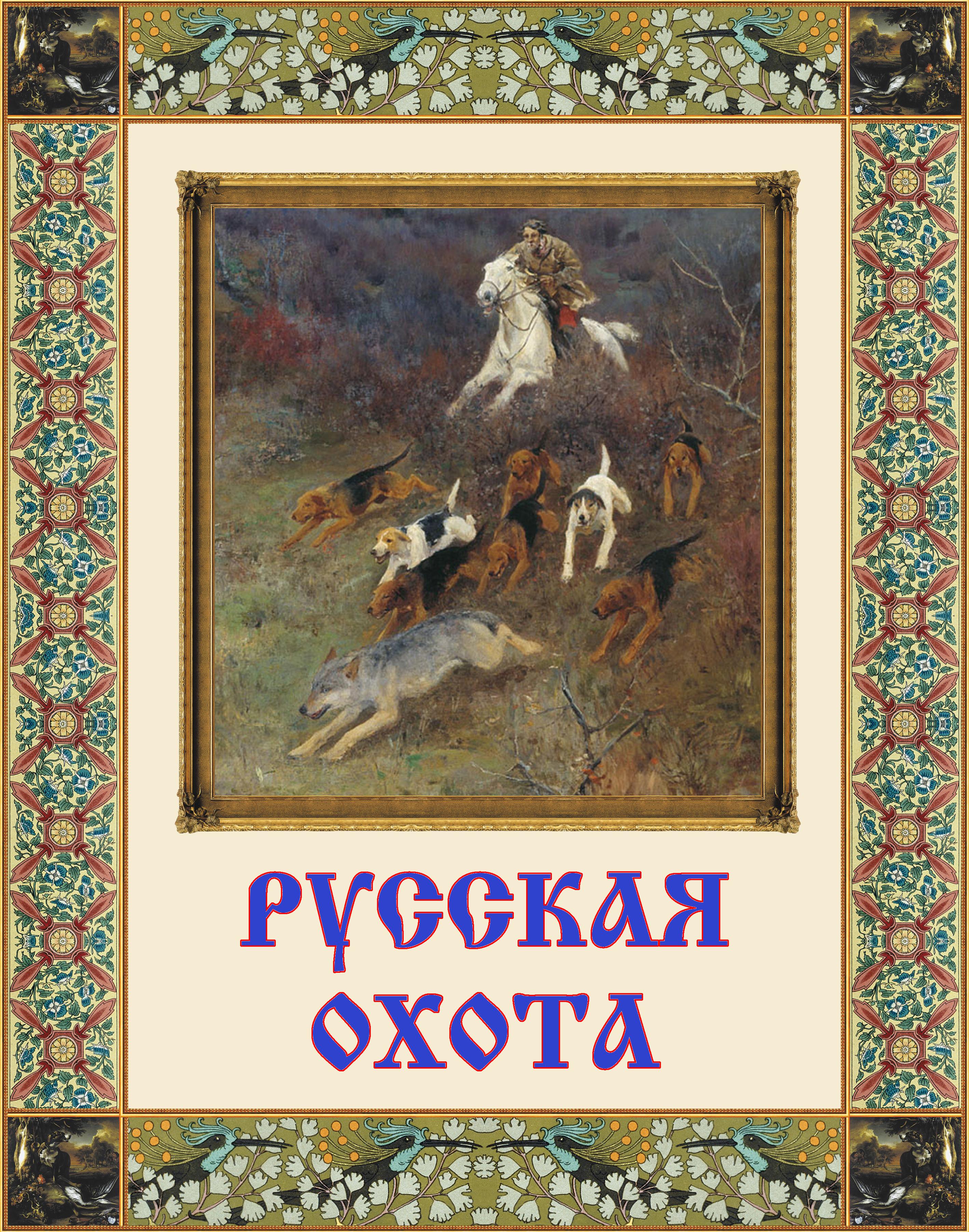 Отсутствует Русская охота отсутствует охота для начинающих