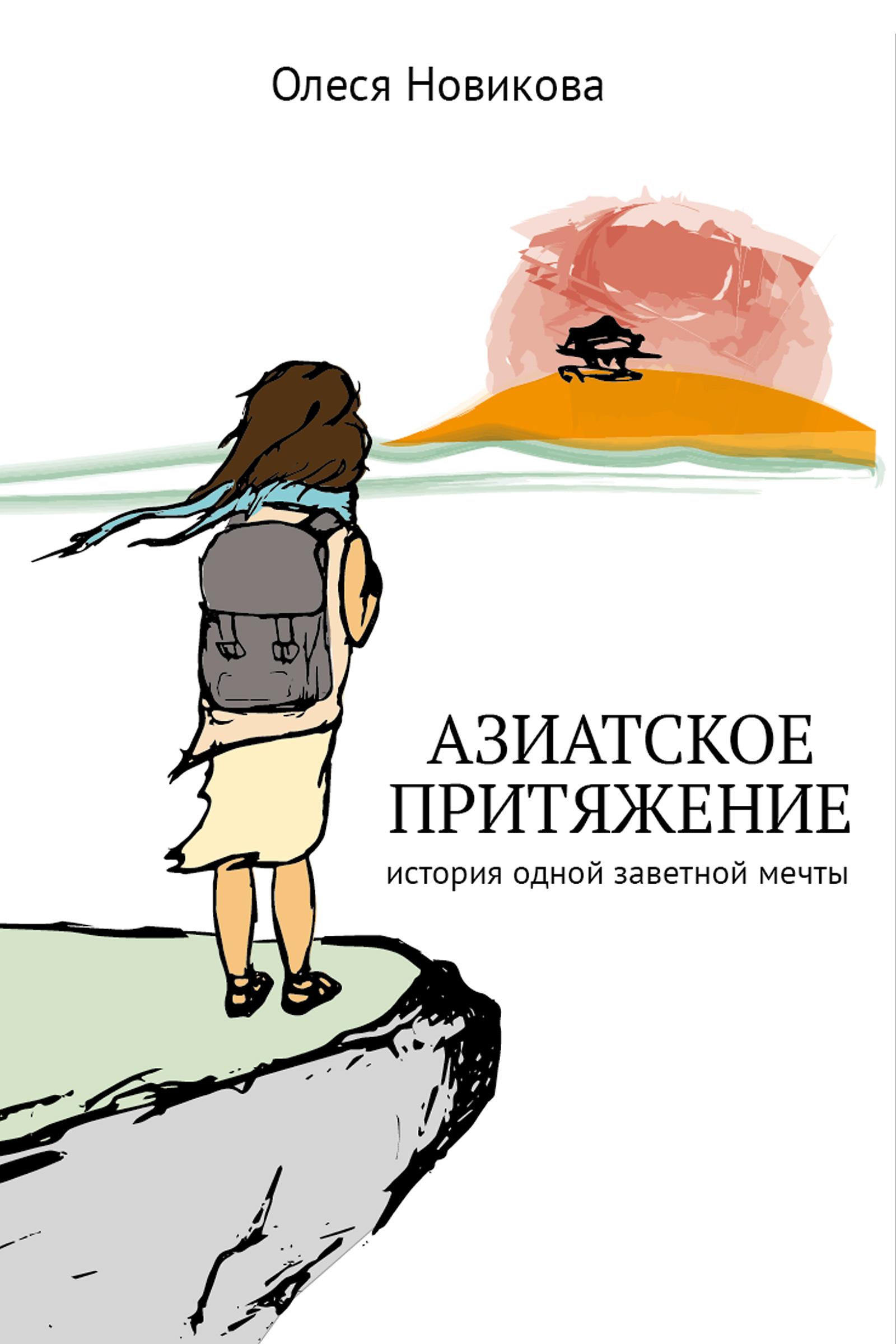 Олеся Новикова Азиатское притяжение меркулов м от менеджера по продажам до руководителя отдела
