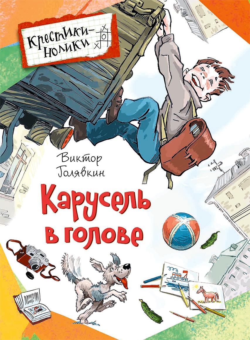 цена на Виктор Голявкин Карусель в голове (сборник)