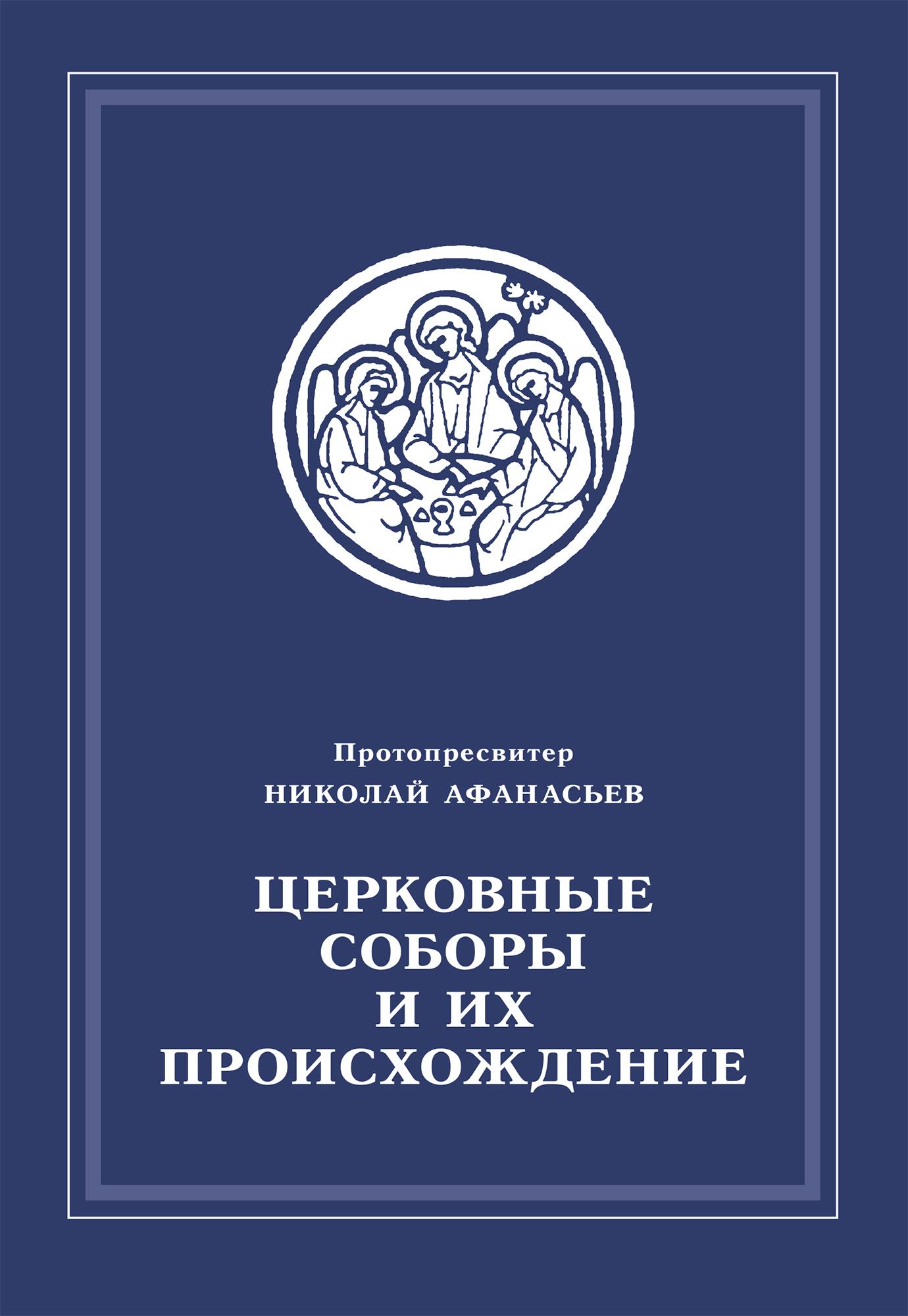 Протопросвитер Николай Афанасьев Церковные соборы и их происхождение