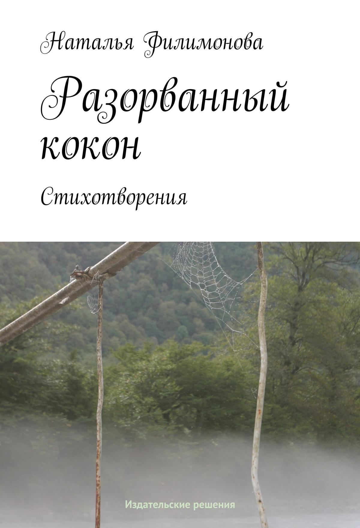 Наталья Филимонова Разорванный кокон