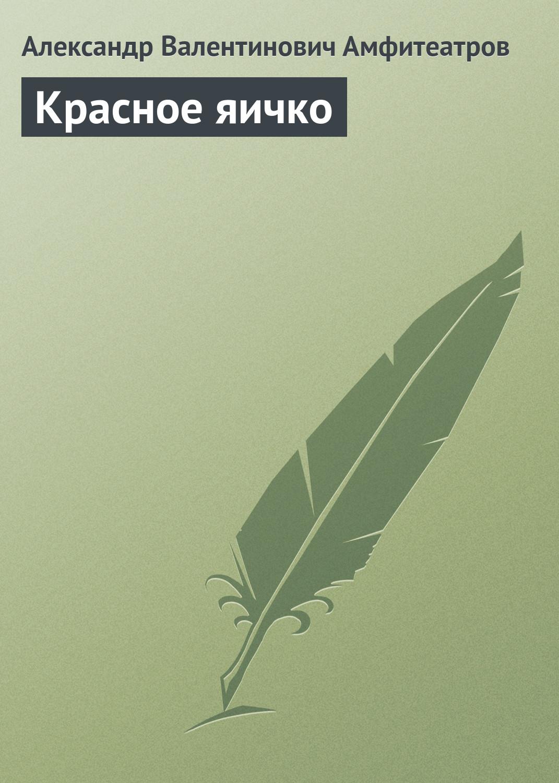 цена на Александр Амфитеатров Красное яичко