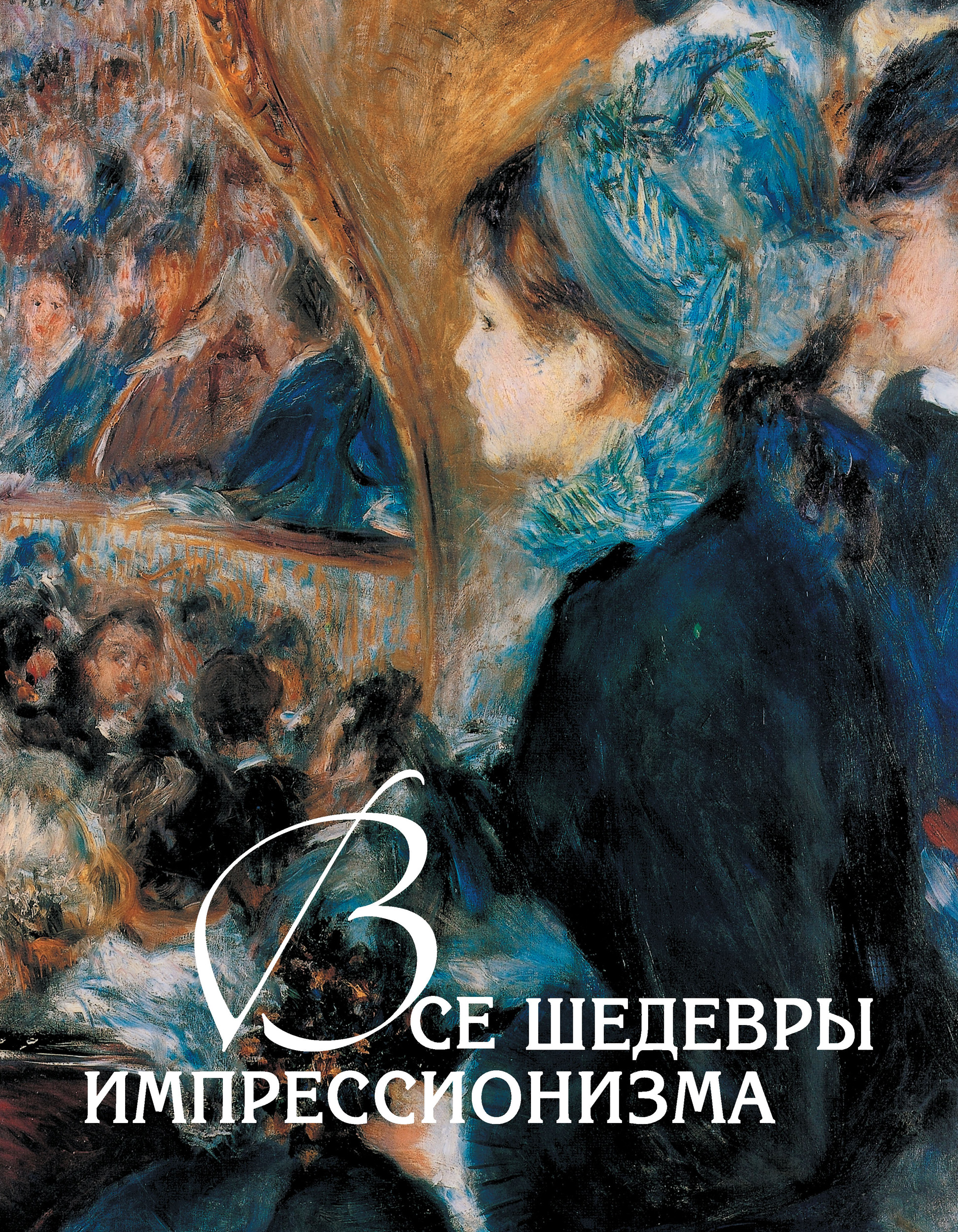 Екатерина Громова Все шедевры импрессионизма громова е торопыгина м аксенюк о моне ренуар дега мастера импрессионизма