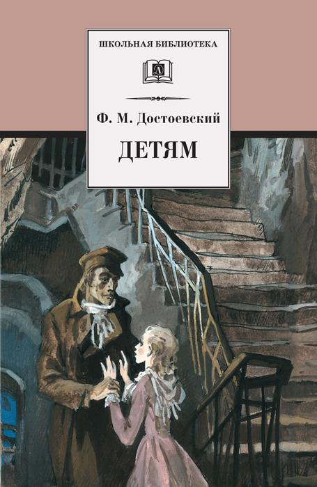 Федор Достоевский Детям (сборник) федор достоевский записки из мертвого дома