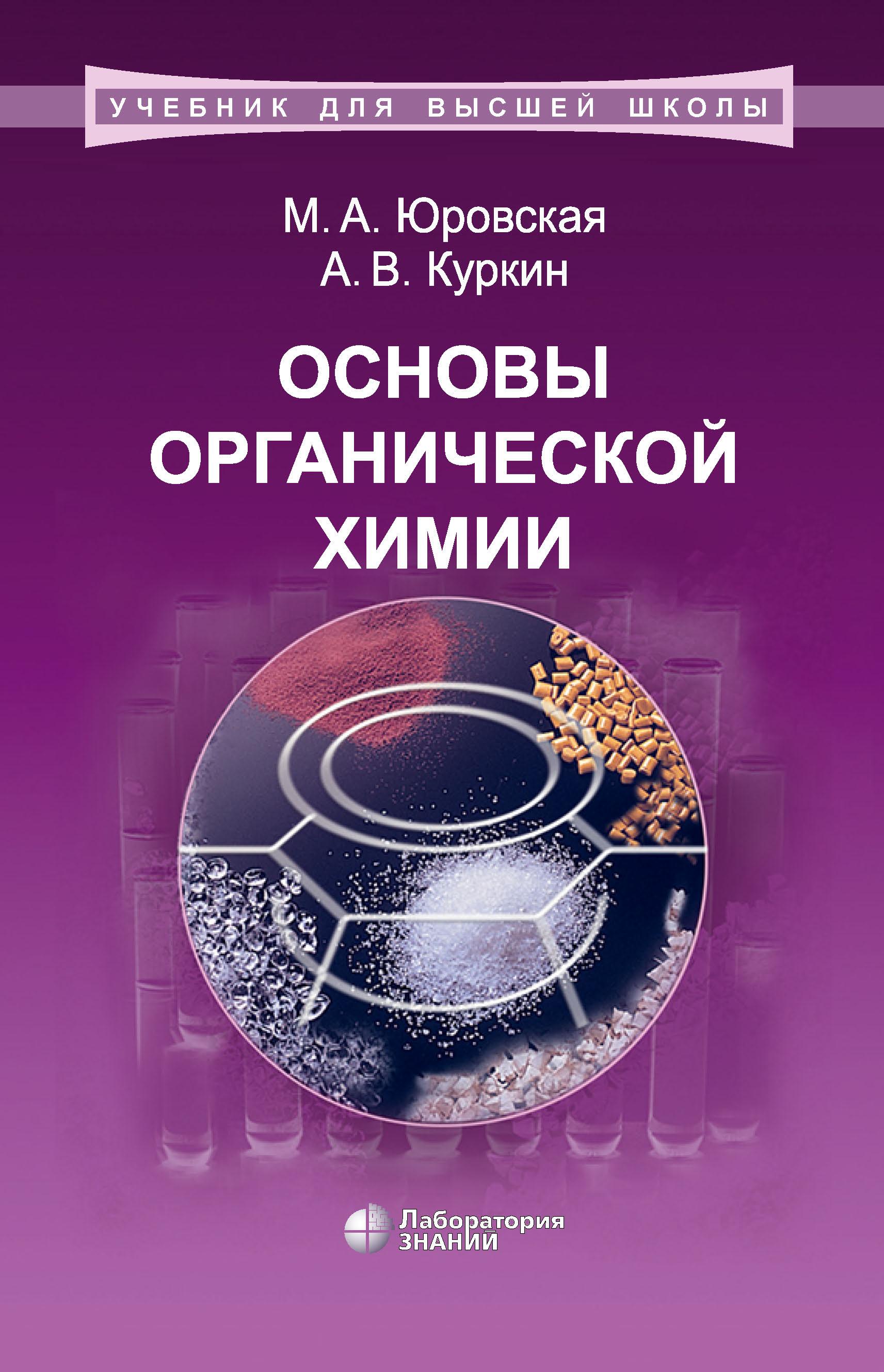 А. В. Куркин Основы органической химии. Учебное пособие