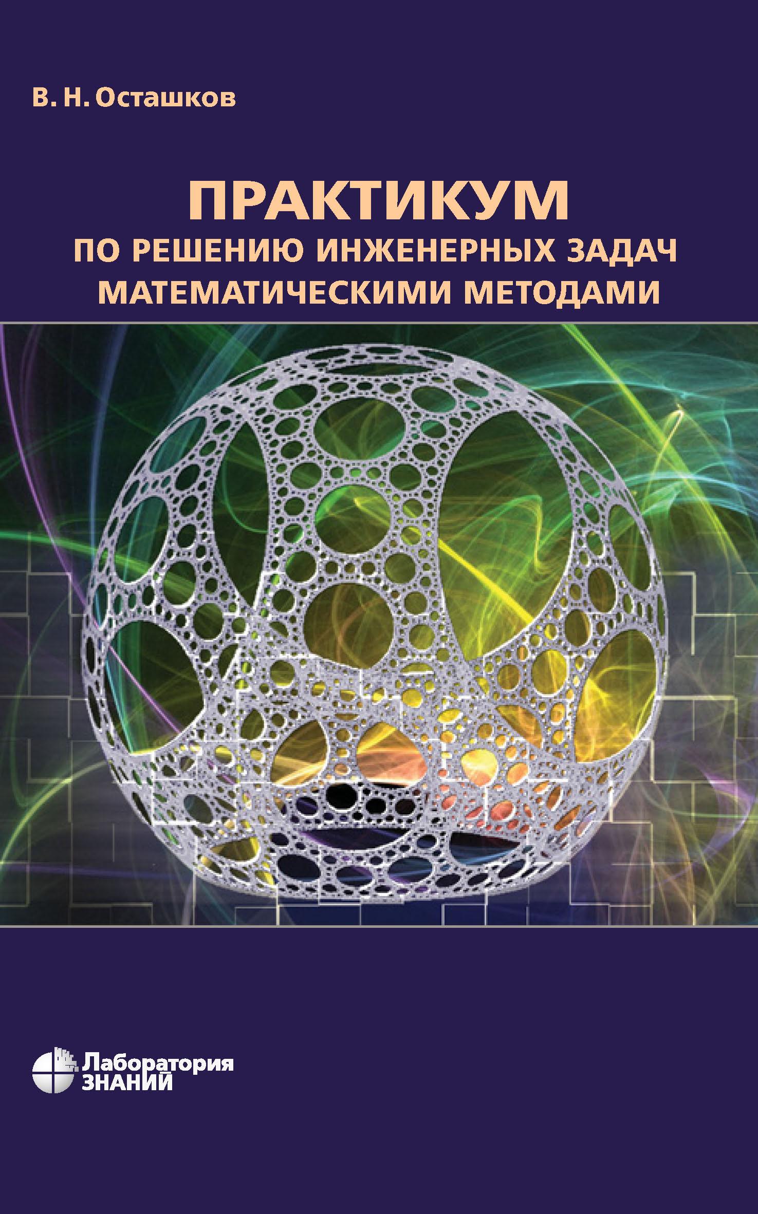 В. Н. Осташков Практикум по решению инженерных задач математическими методами в п апсин практикум по решению инженерных задач часть i нормирование расхода топлива и смазочных материалов