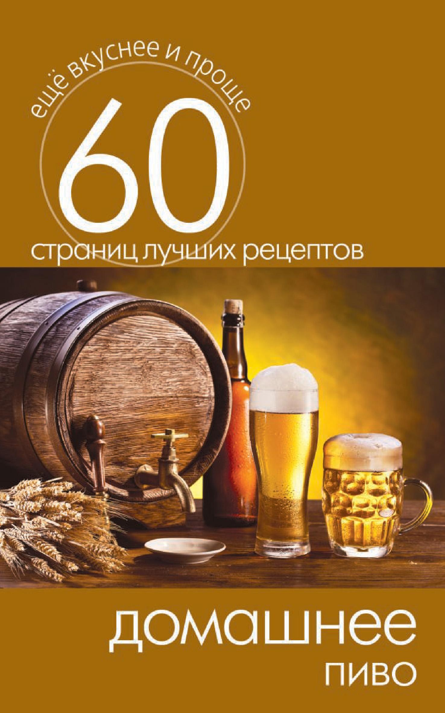 Отсутствует Домашнее пиво гайдук ю домашнее пиво технология и рецепты