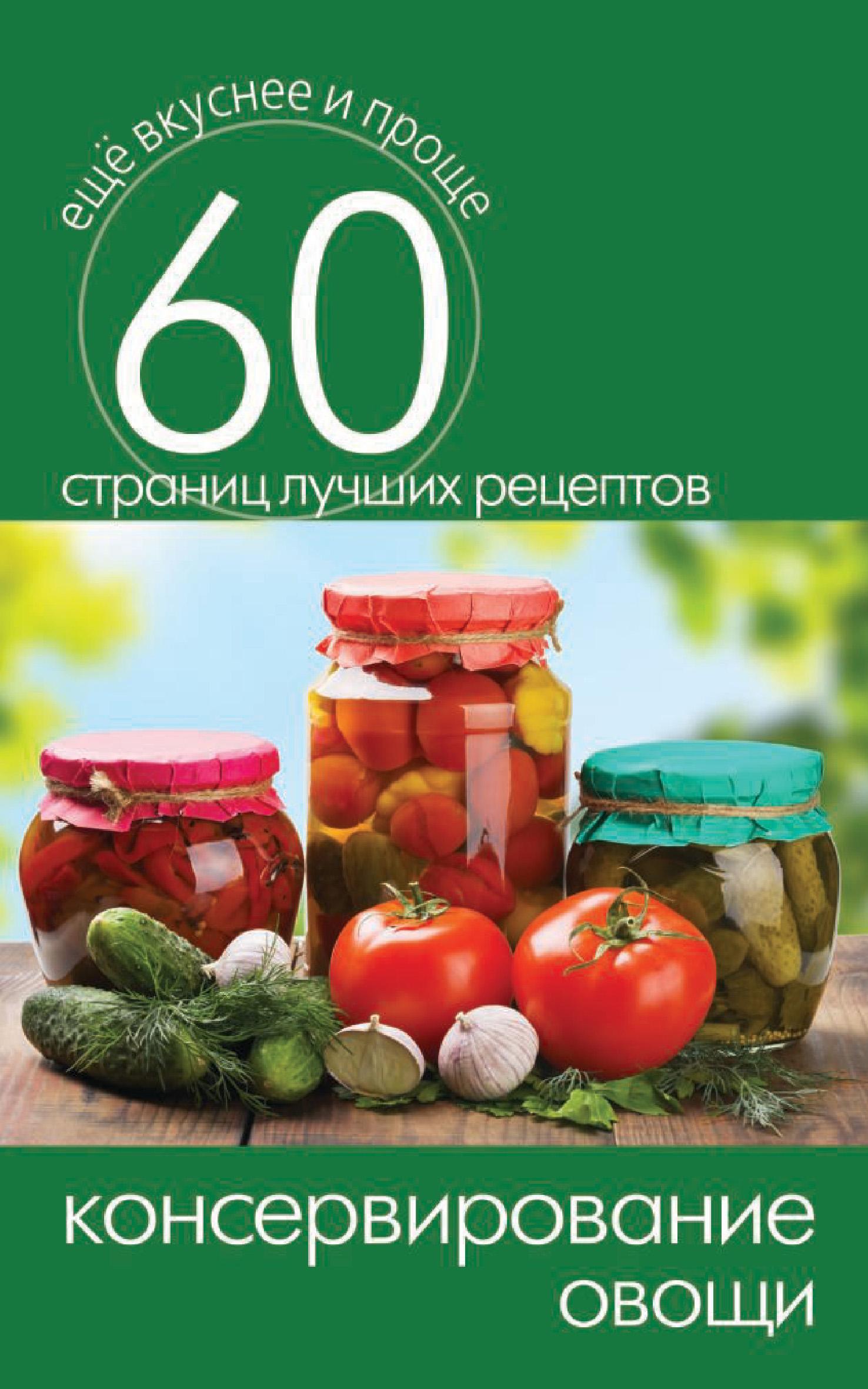 Отсутствует Консервирование. Овощи консервирование forever овощи и грибы