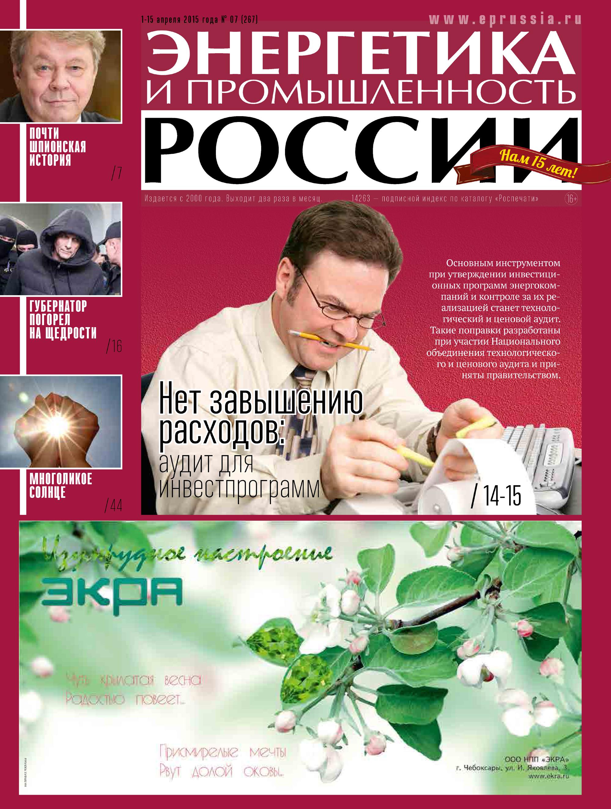 Отсутствует Энергетика и промышленность России №7 2015 отсутствует энергетика и промышленность россии 7 2015