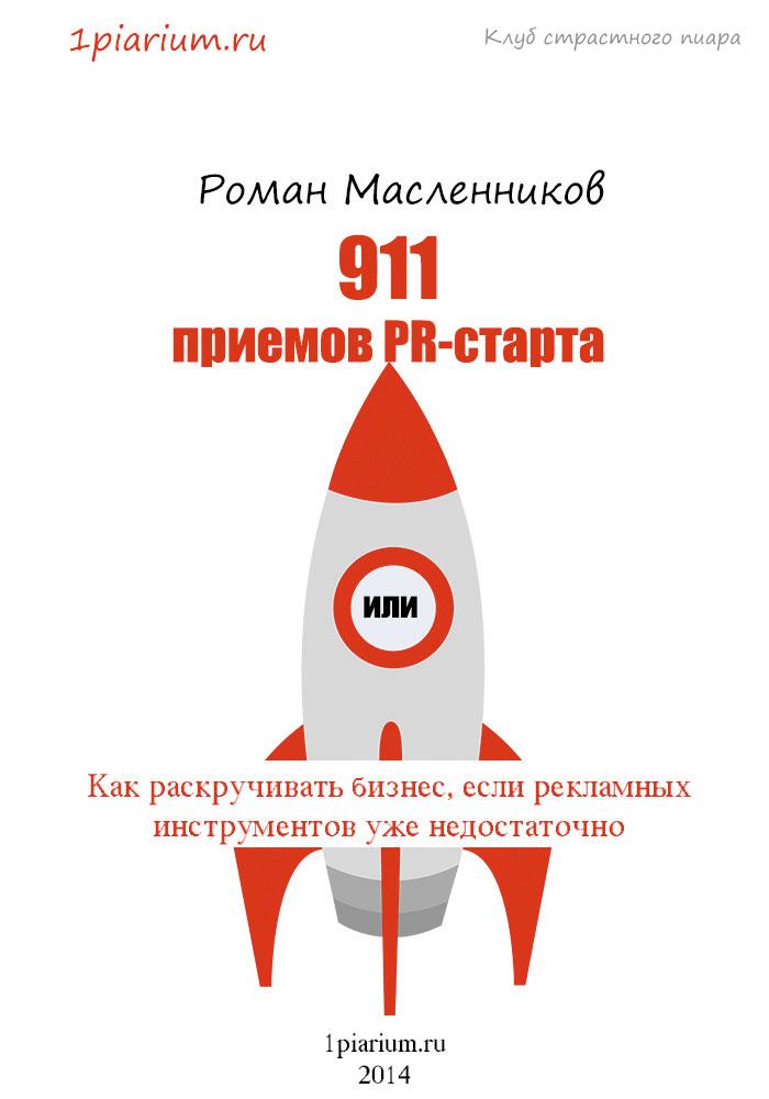 Роман Масленников 911 приемов PR-старта, или Как раскручивать бизнес, если рекламных инструментов уже недостаточно роман масленников конкретный pr – 2