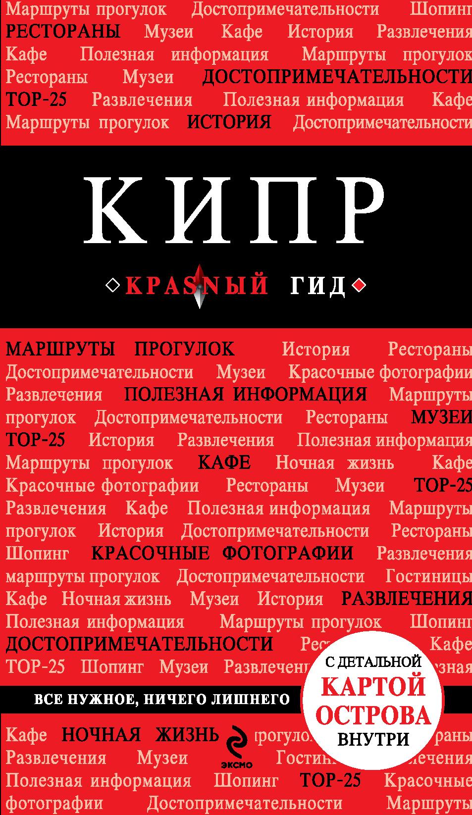 Алена Александрова Кипр. Путеводитель александрова а кипр
