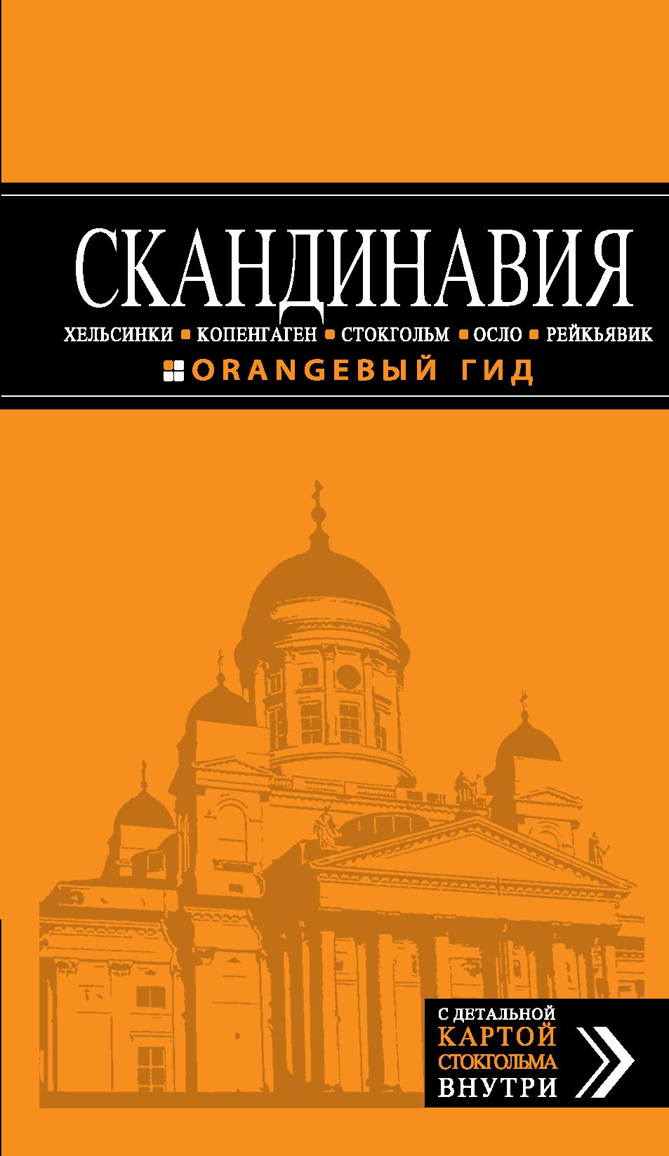 Семен Павлюк Скандинавия: Хельсинки, Копенгаген, Стокгольм, Осло, Рейкьявик. Путеводитель хельсинки путеводитель