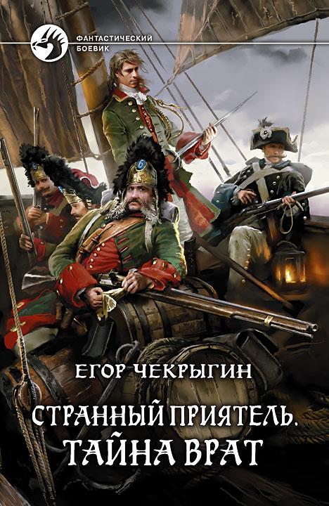 Егор Чекрыгин Странный приятель. Тайна Врат чекрыгин е странный приятель тайна врат роман