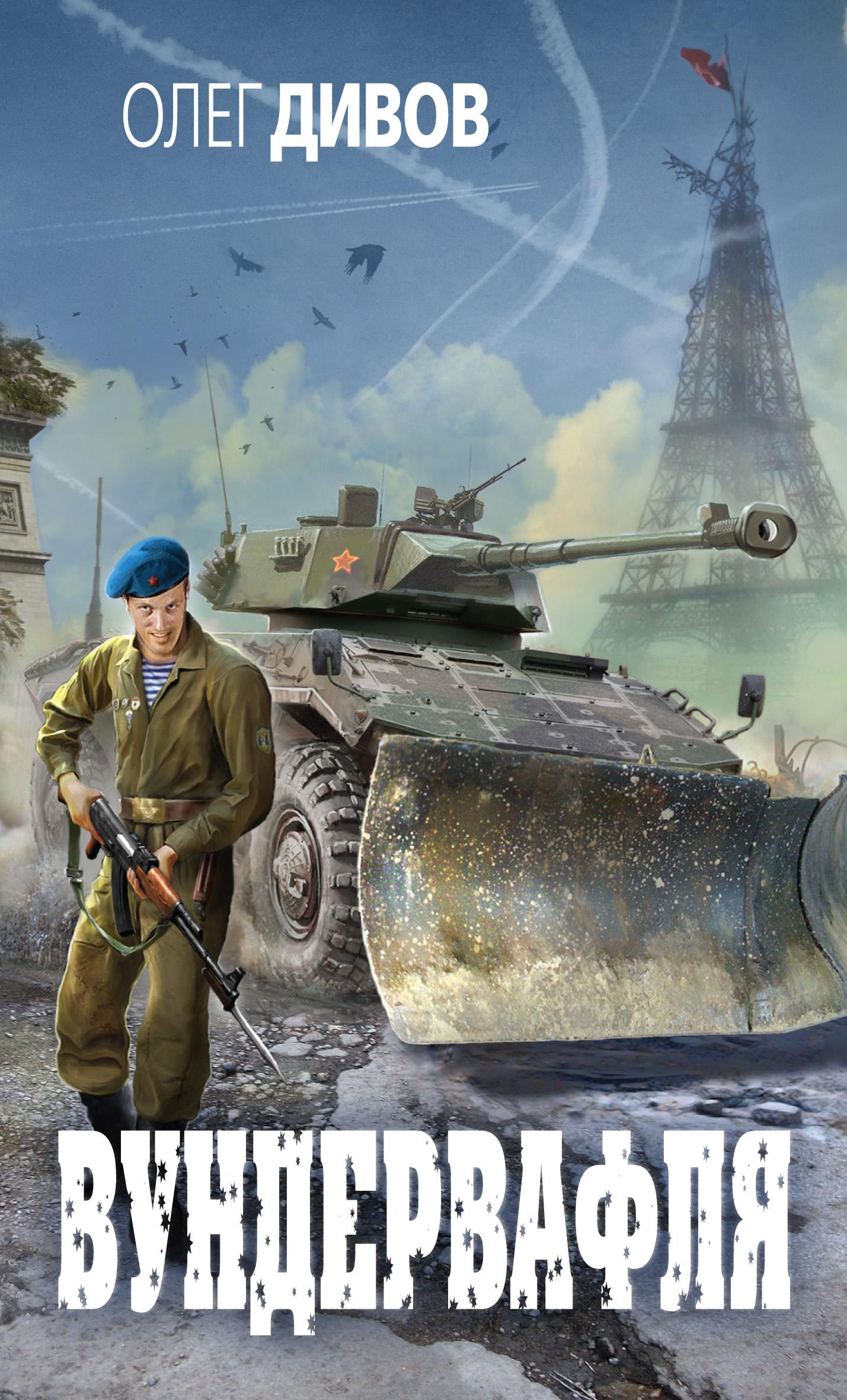 Олег Дивов Вундервафля олег ракшин про памятник чехословацкому легиону в самаре