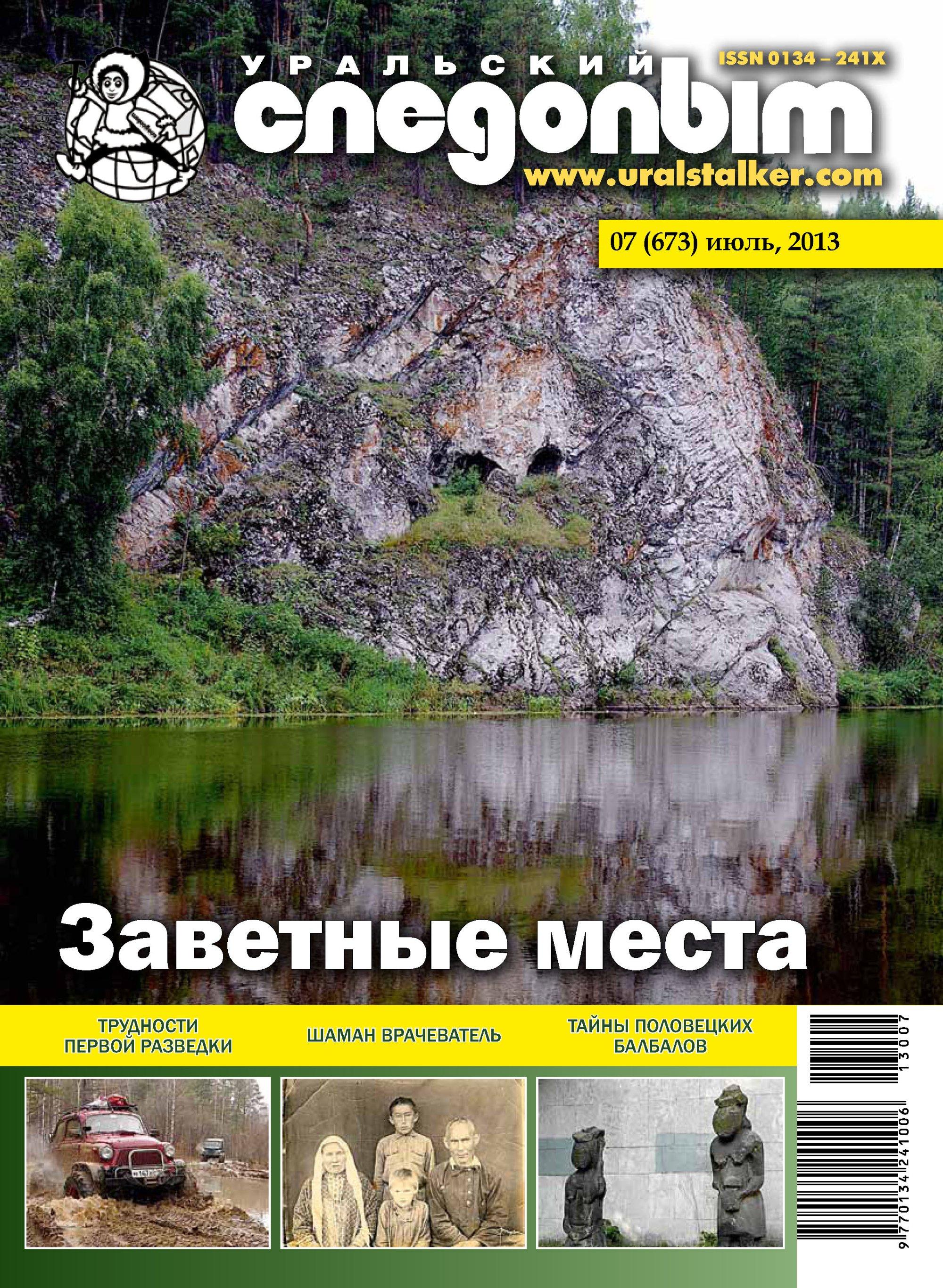 Отсутствует Уральский следопыт №07/2013