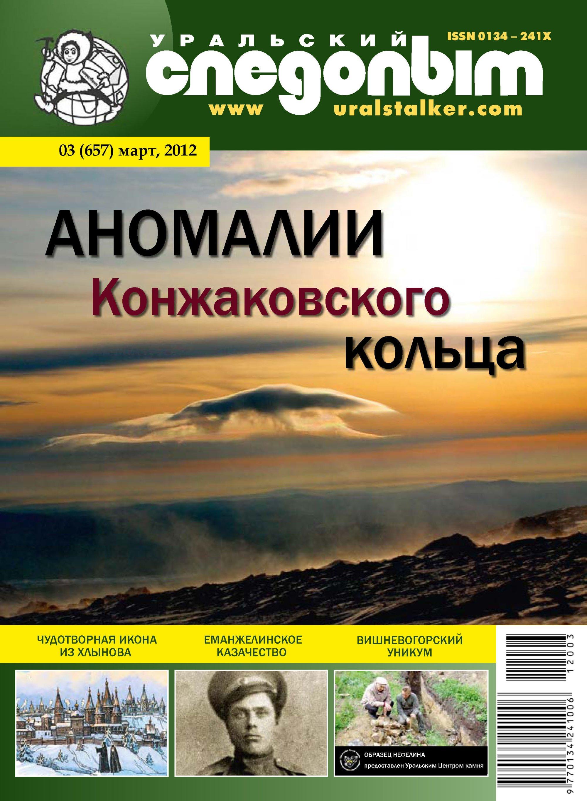 Отсутствует Уральский следопыт №03/2012 отсутствует уральский следопыт 03 2012