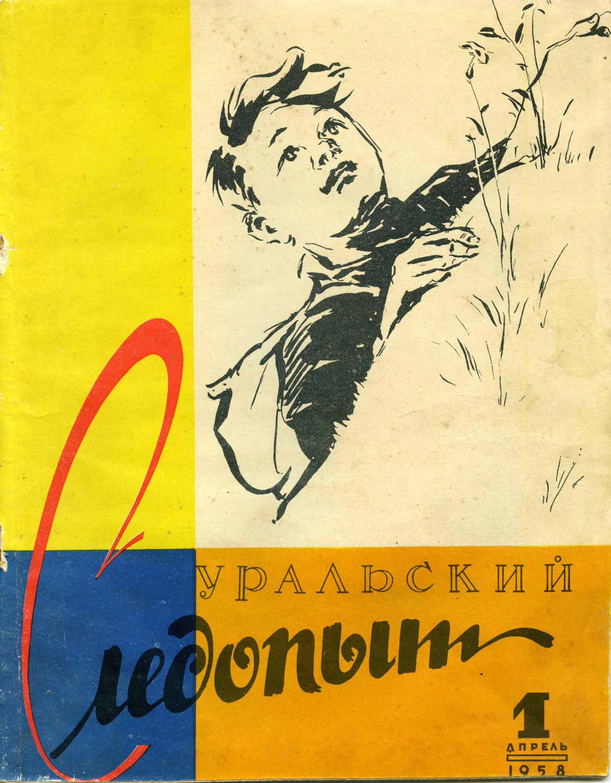Отсутствует Уральский следопыт №01/1958 отсутствует уральский следопыт 01 2011