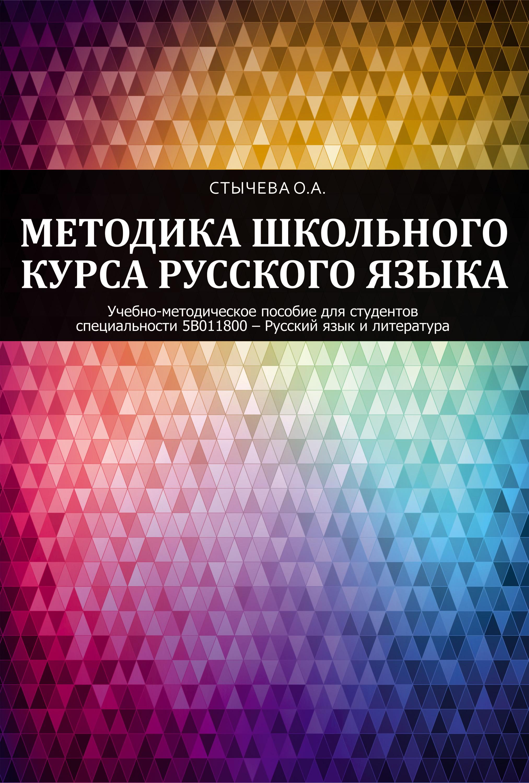 Методика школьного курса русского языка