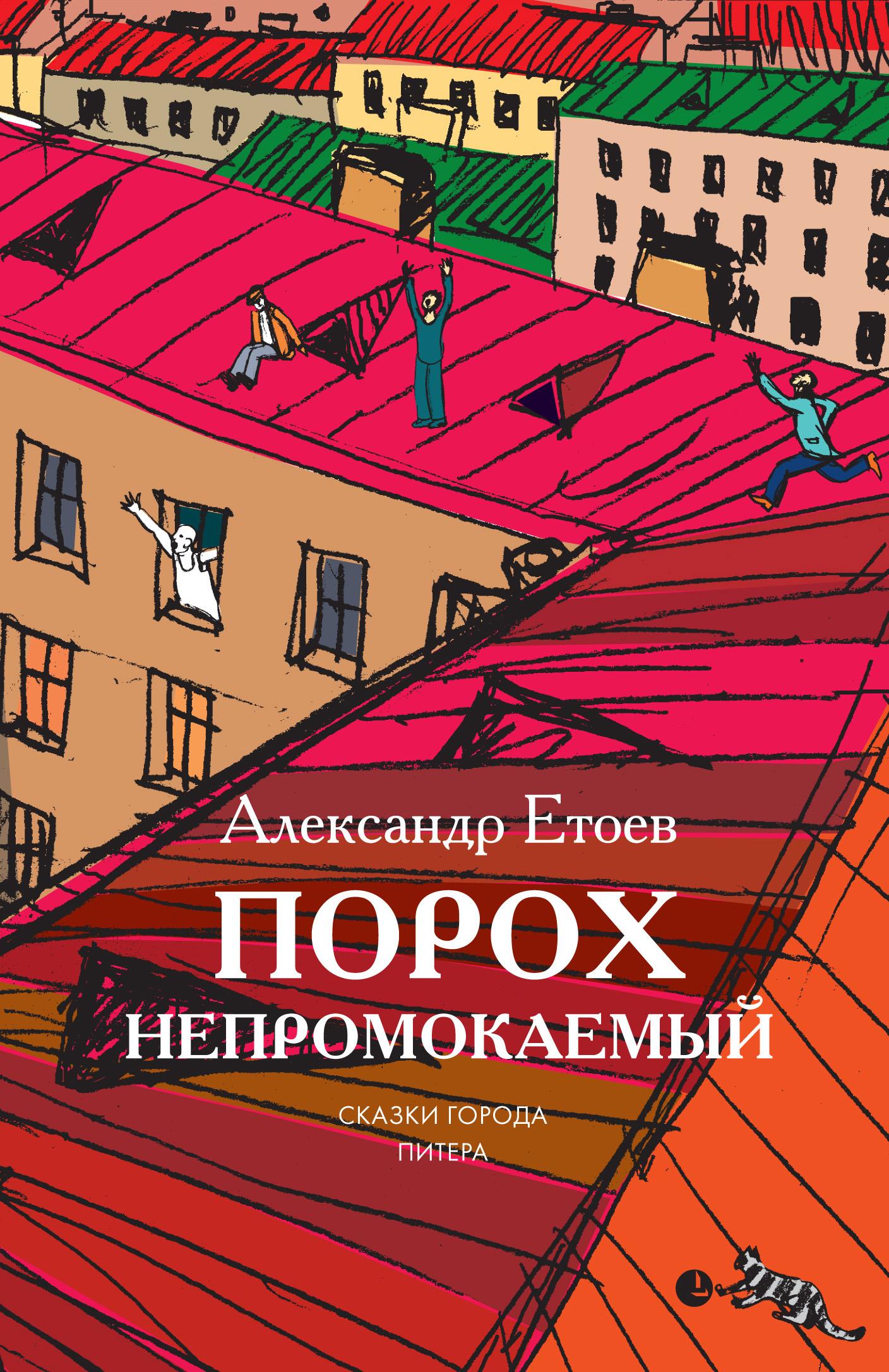 Александр Етоев Порох непромокаемый (сборник) александр етоев бегство в египет