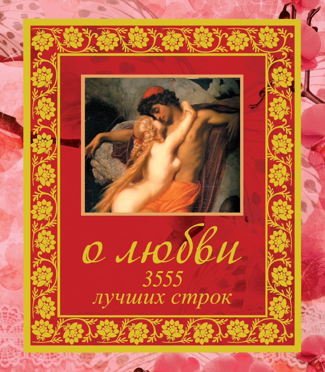 цена на Отсутствует О любви. 3555 лучших строк