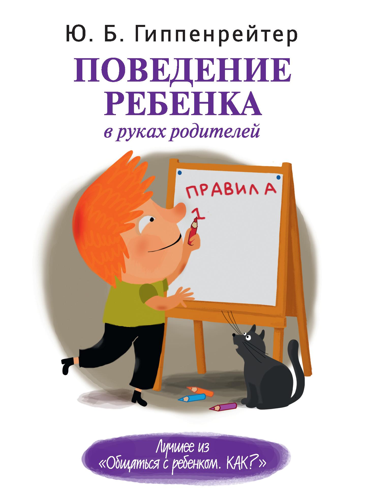 Юлия Гиппенрейтер Поведение ребенка в руках родителей