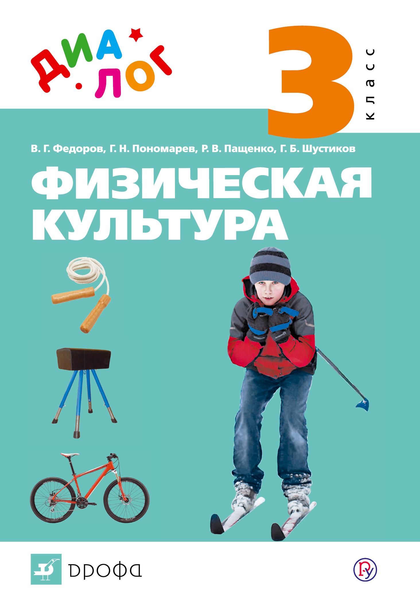 Геннадий Пономарев Физическая культура. 3 класс геннадий пономарев физическая культура 1 класс