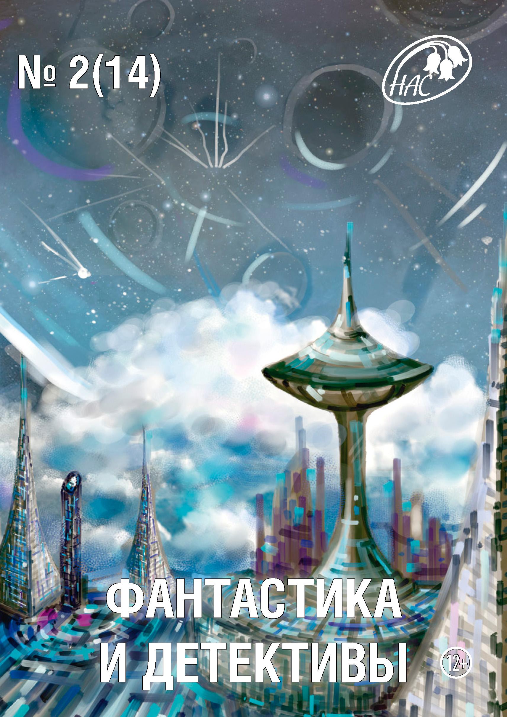 Сборник Журнал «Фантастика и Детективы» №2 (14) 2014 сборник журнал фантастика и детективы 6 18 2014