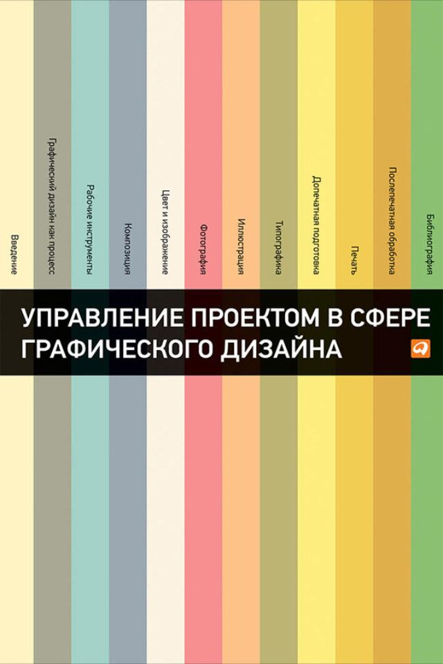 Обложка книги Управление проектом в сфере графического дизайна