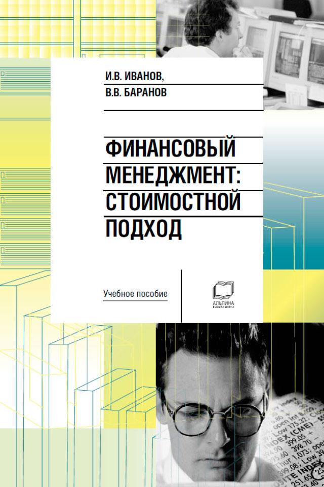 Обложка книги Финансовый менеджмент. Стоимостной подход: учебное пособие