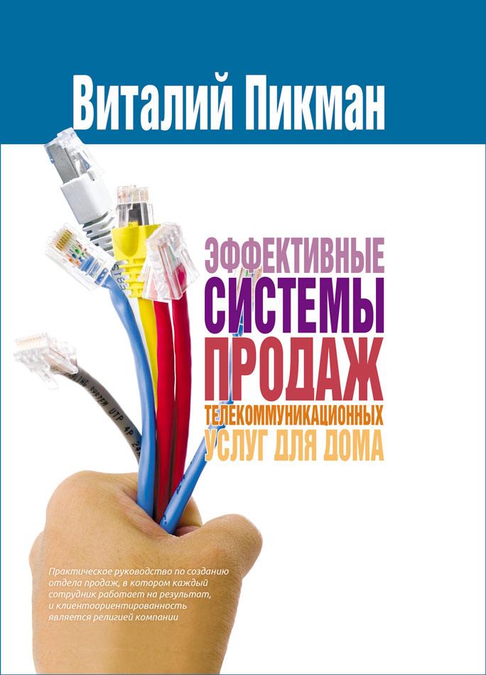 Виталий Пикман Эффективные системы продаж телекоммуникационных услуг для дома николай мрочковский 99 инструментов продаж эффективные методы получения прибыли