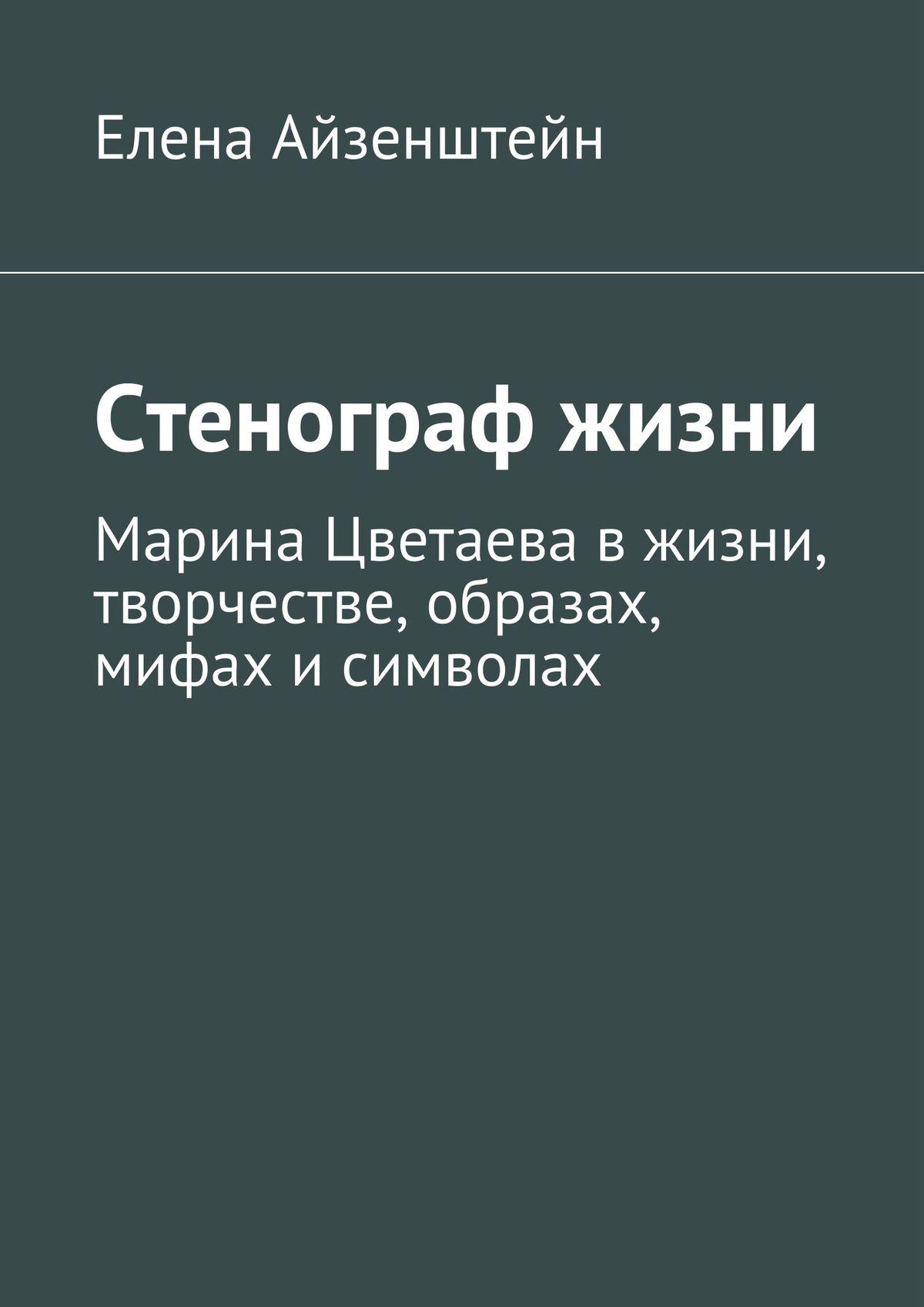 Елена Айзенштейн Стенограф жизни елена айзенштейн стенограф жизни