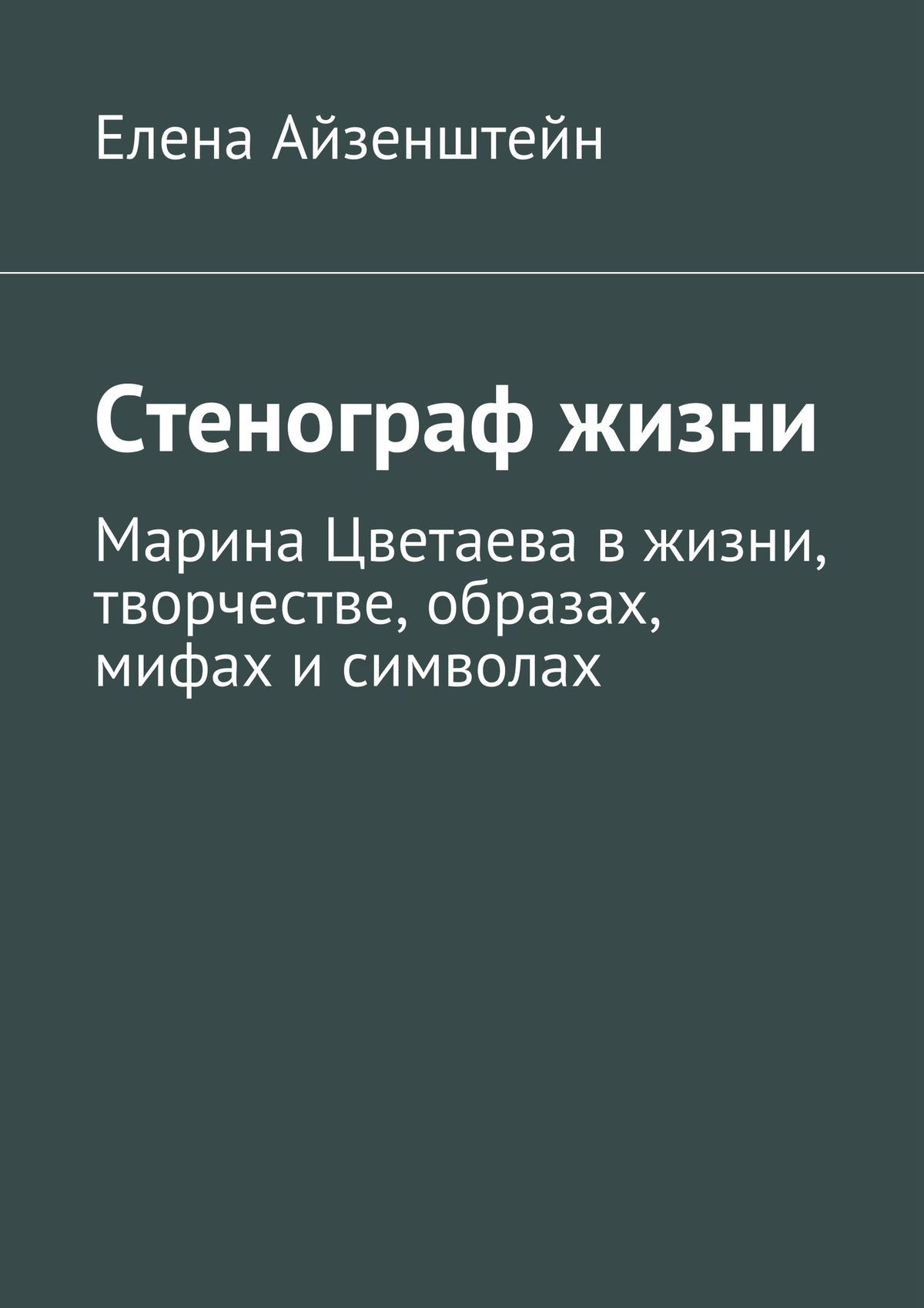 Елена Айзенштейн Стенограф жизни