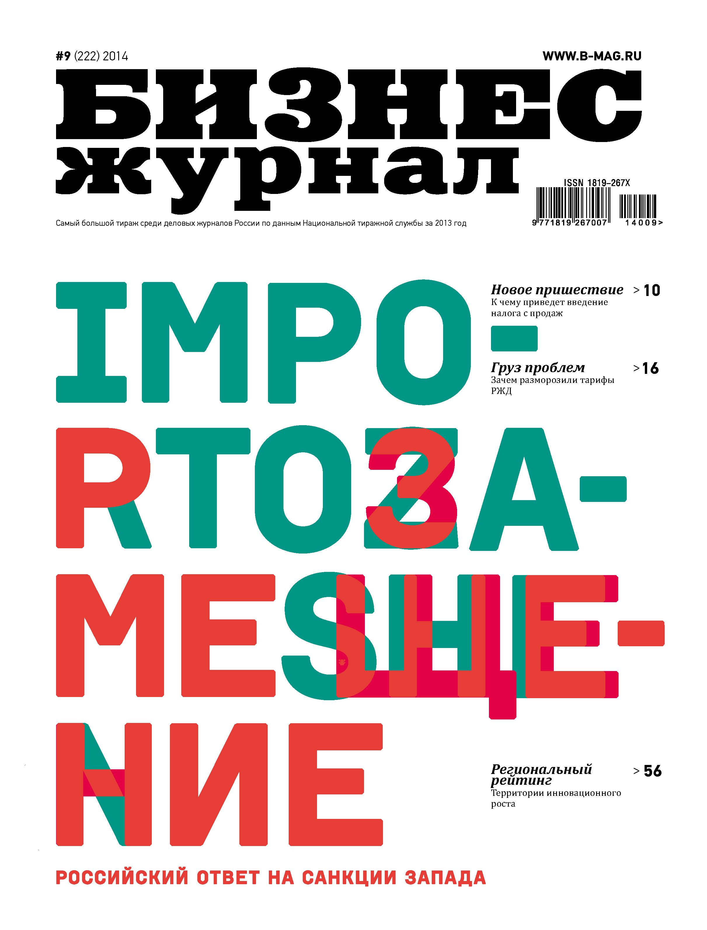 Отсутствует Бизнес-журнал №09/2014 бренды