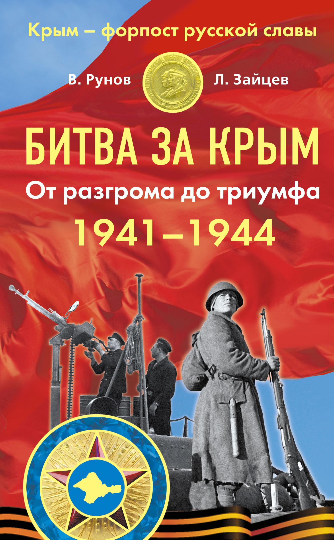 Валентин Рунов Битва за Крым 1941–1944 гг. От разгрома до триумфа эксмо битва за крым 1941 1944 гг от разгрома до триумфа