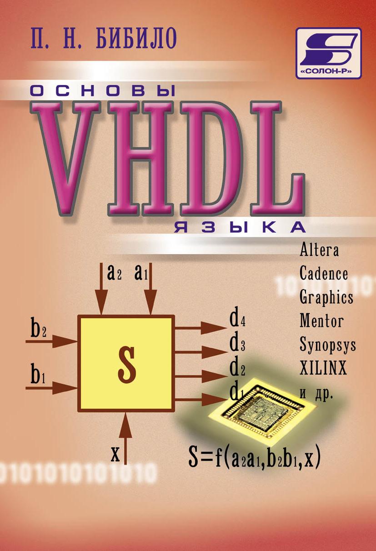П. Н. Бибило Основы языка VHDL плис altera
