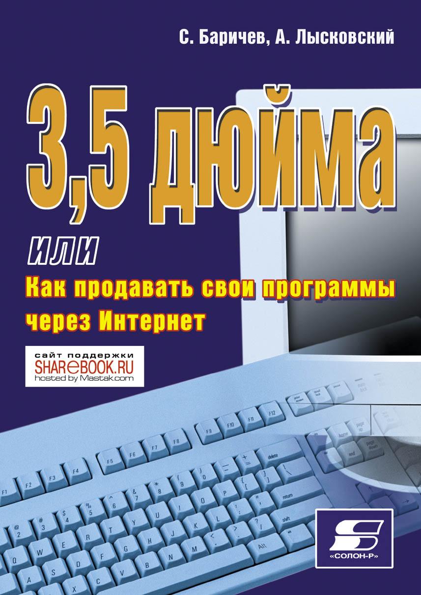 А. Лысковский 3,5 дюйма, или Как продавать свои программы через Интернет