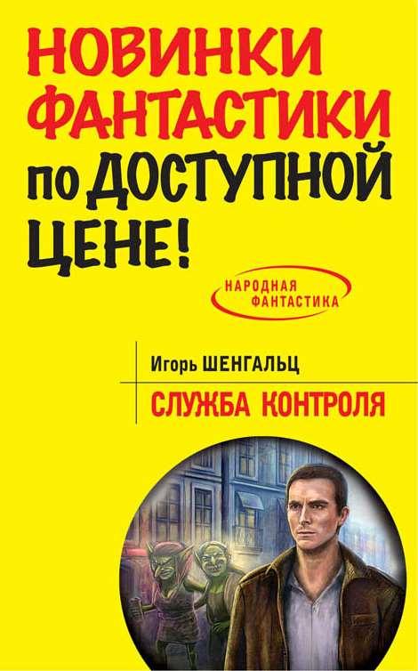 Игорь Шенгальц Служба Контроля цена в Москве и Питере