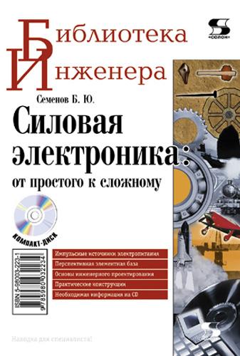 Б. Ю. Семенов Силовая электроника: от простого к сложному