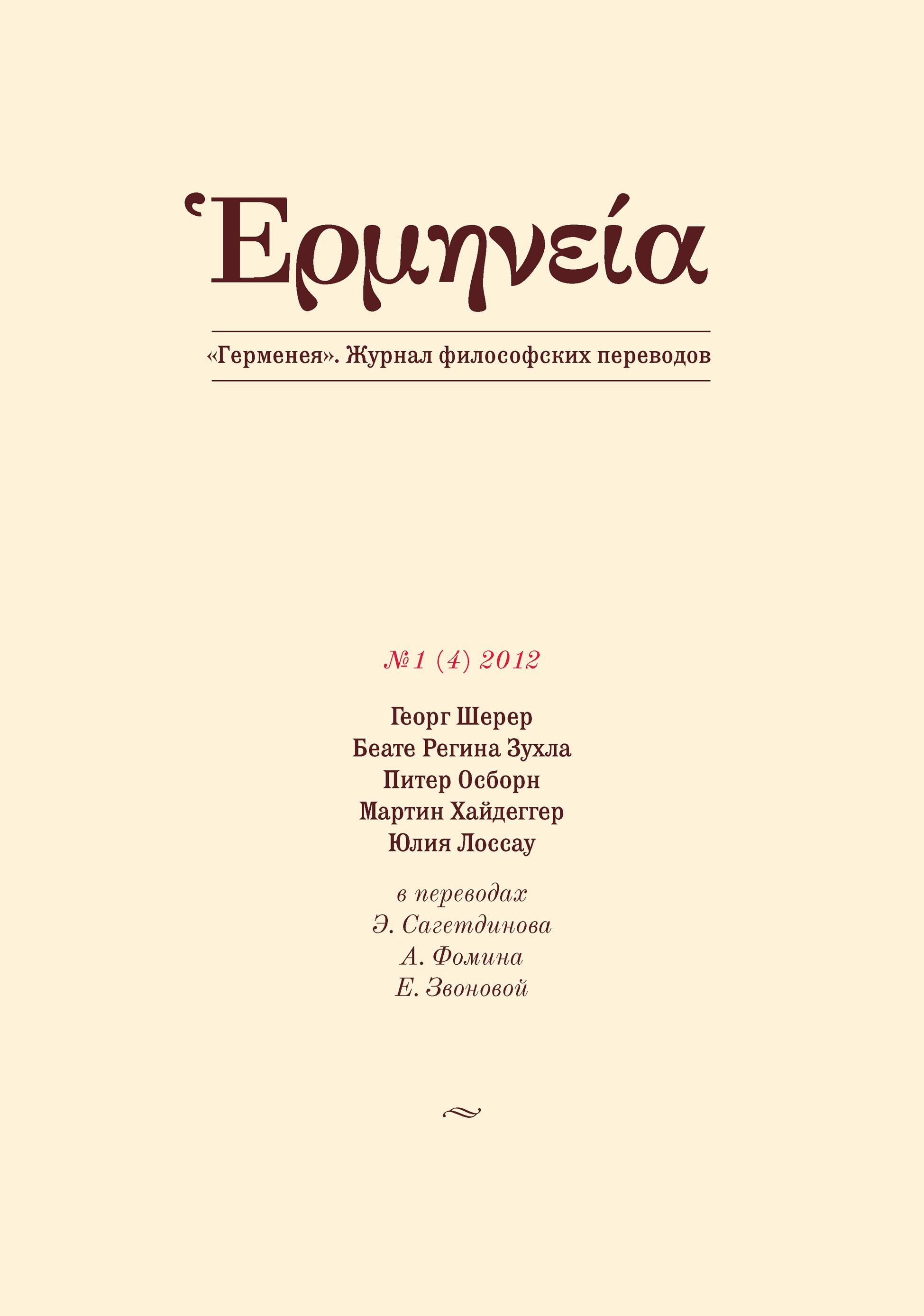 Отсутствует Герменея №1 (4) 2012 герменея журнал философских переводов 1 5 2013