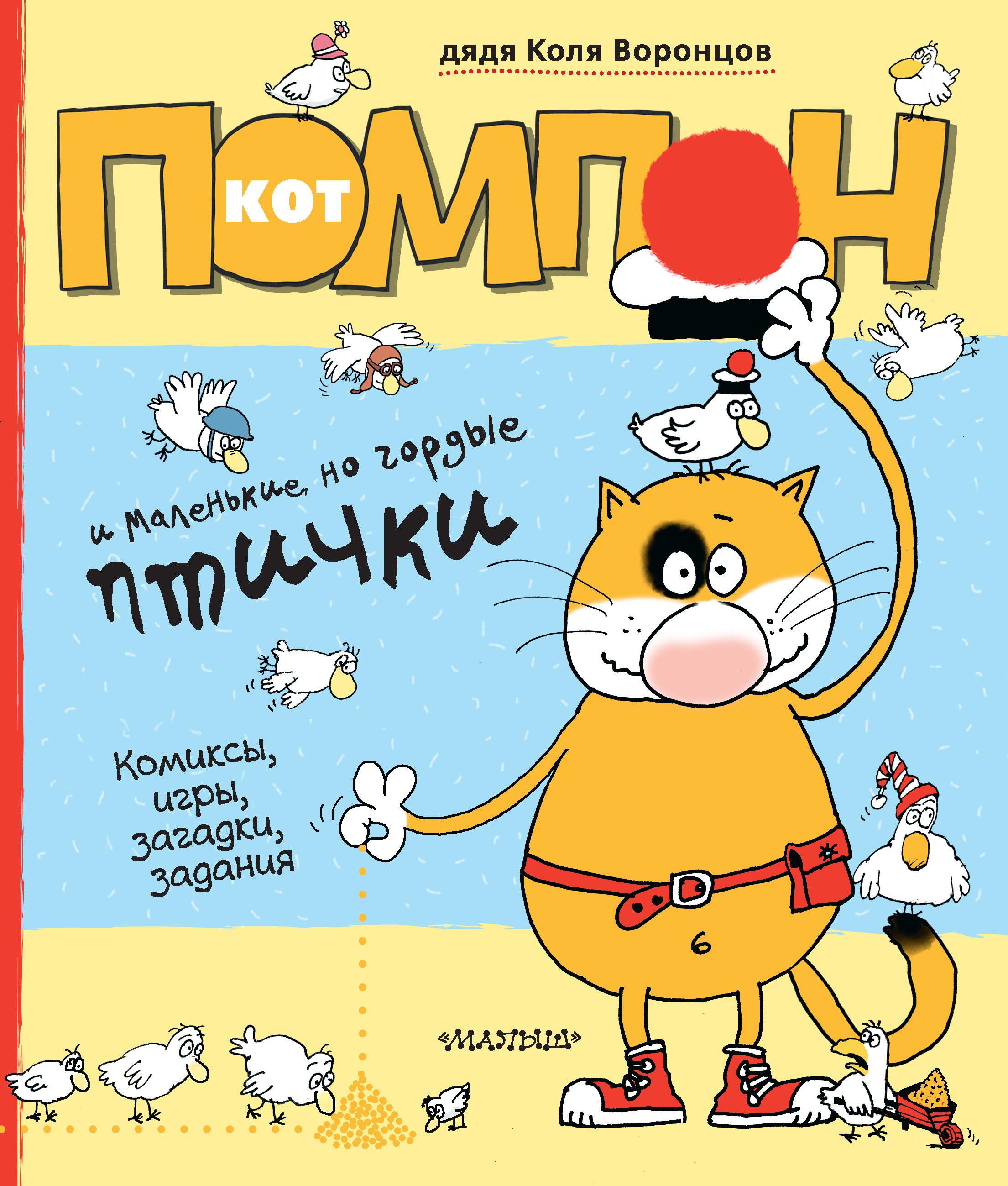 Николай Воронцов Кот Помпон и маленькие, но гордые птички алексей егоров небо цвета влюбленного кота
