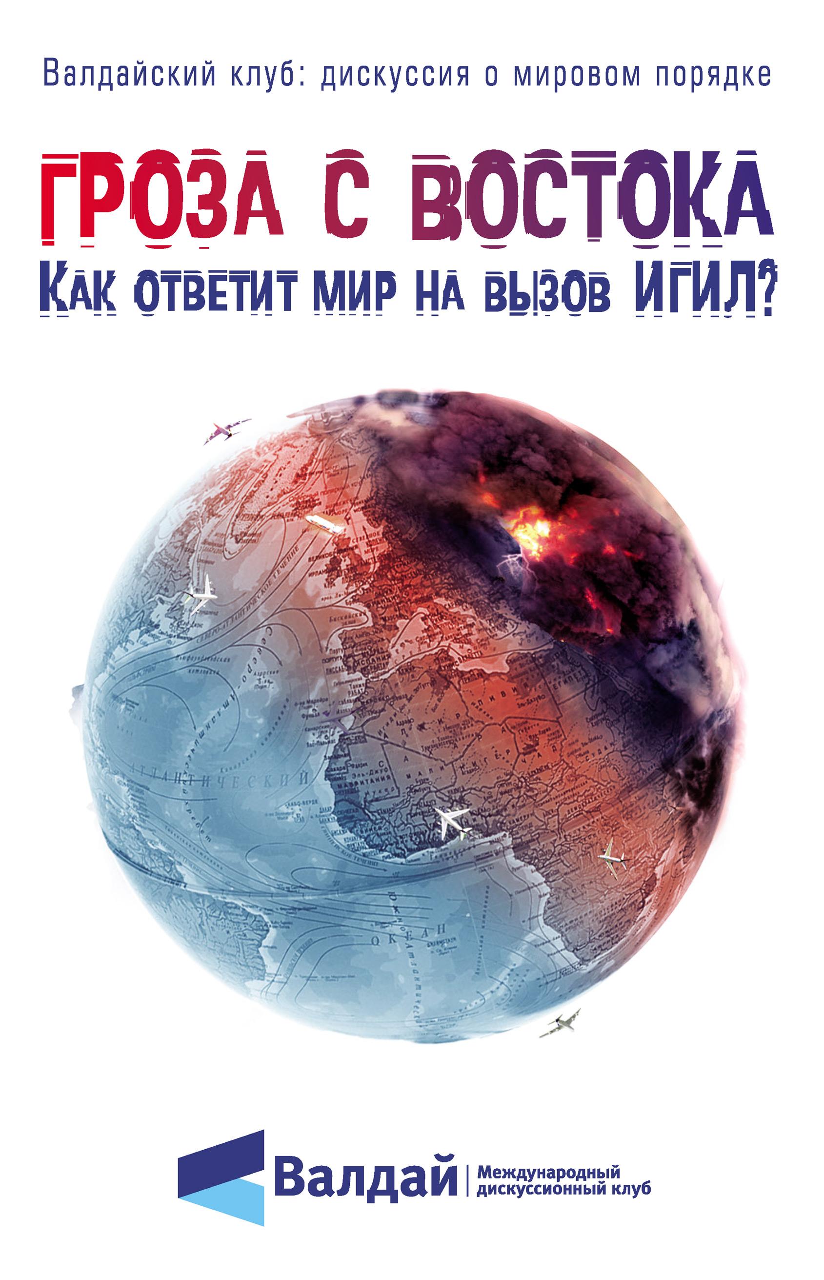 Сборник Гроза с Востока. Как ответит мир на вызов ИГИЛ? лукьянов ф ред гроза с востока как ответит мир на вызов игил