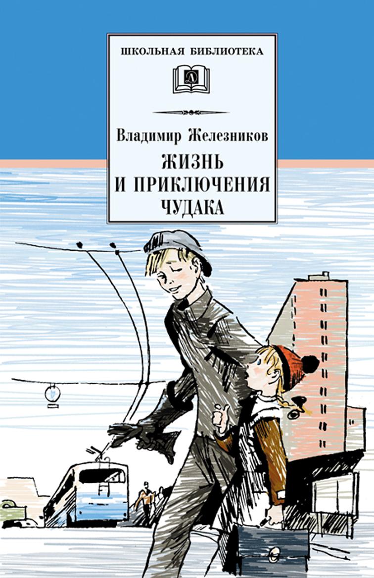 Владимир Железников Жизнь и приключения чудака (Чудак из шестого «Б»)