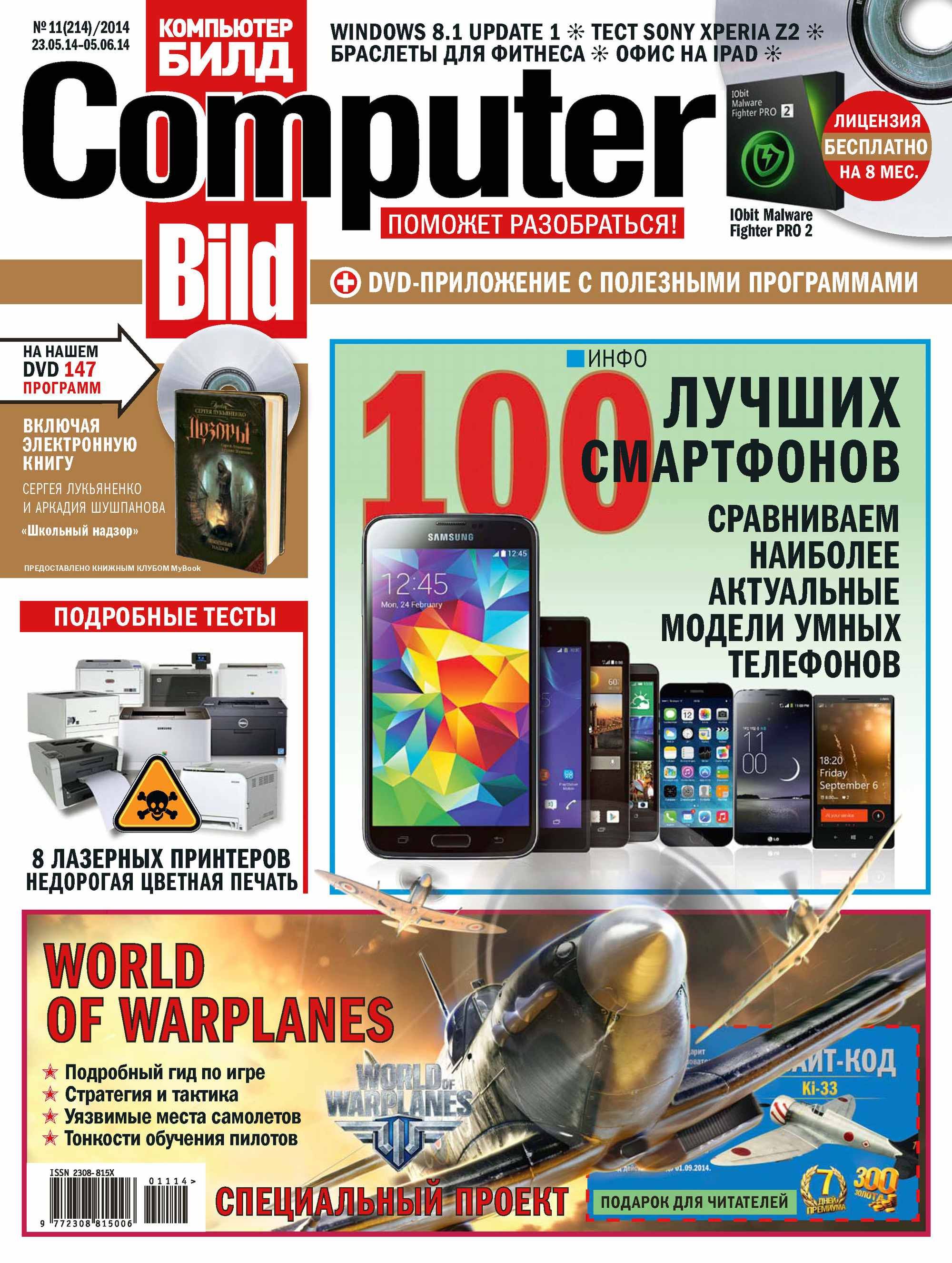 ИД «Бурда» ComputerBild №11/2014 ид бурда computerbild 15 2014