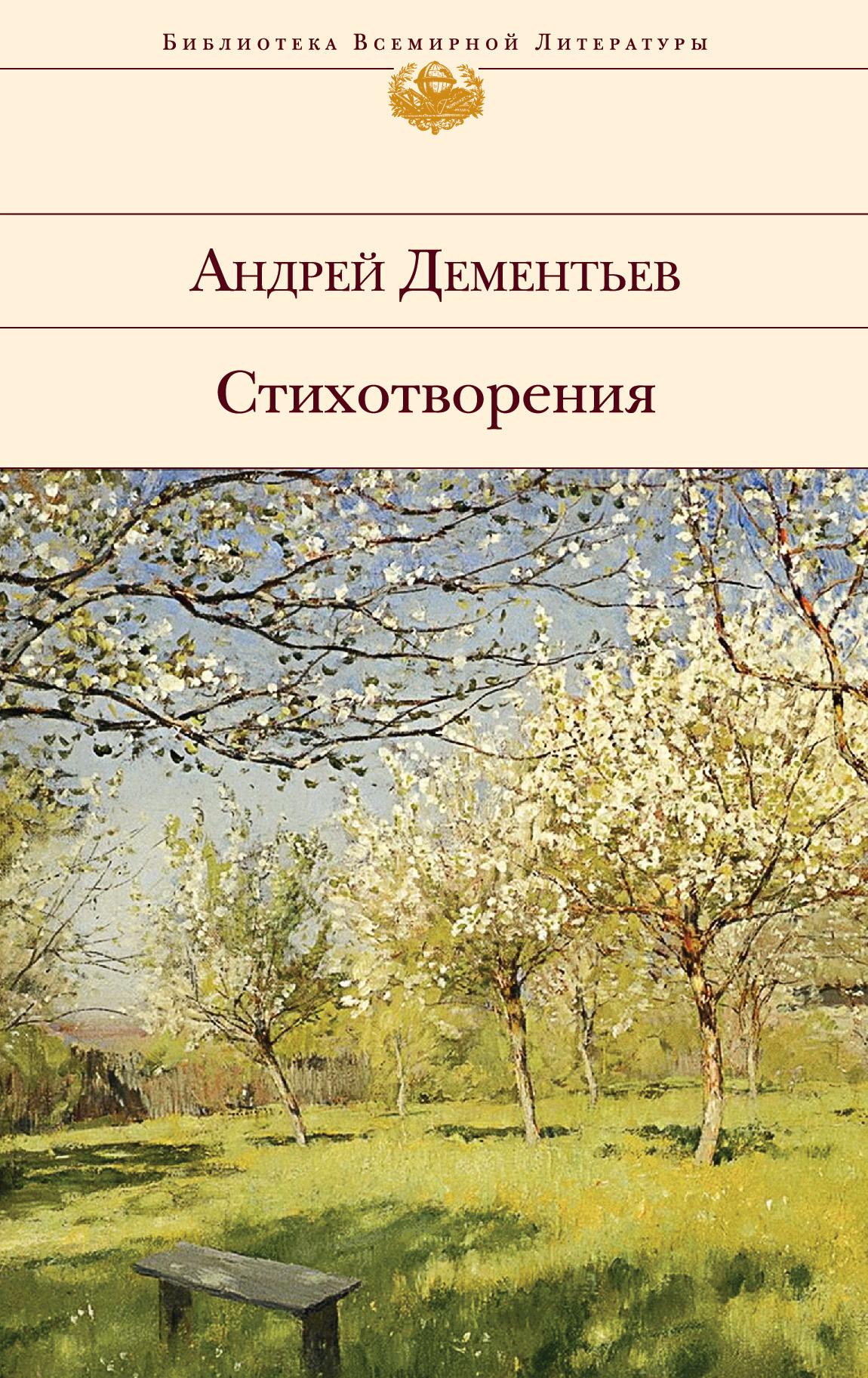 Андрей Дементьев Стихотворения андрей дементьев стихотворения