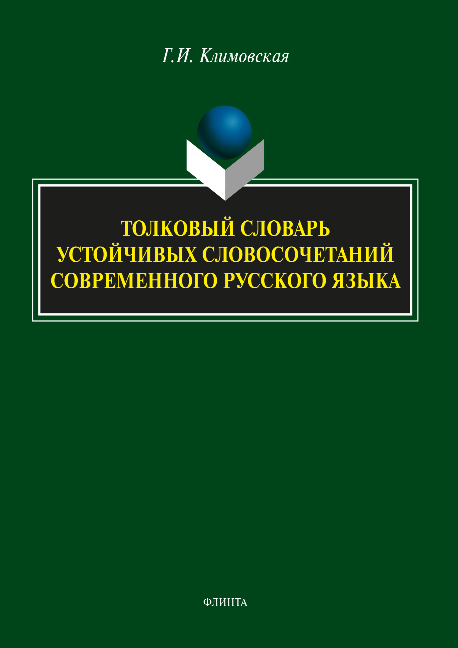 Г. И. Климовская Толковый словарь устойчивых словосочетаний современного русского языка