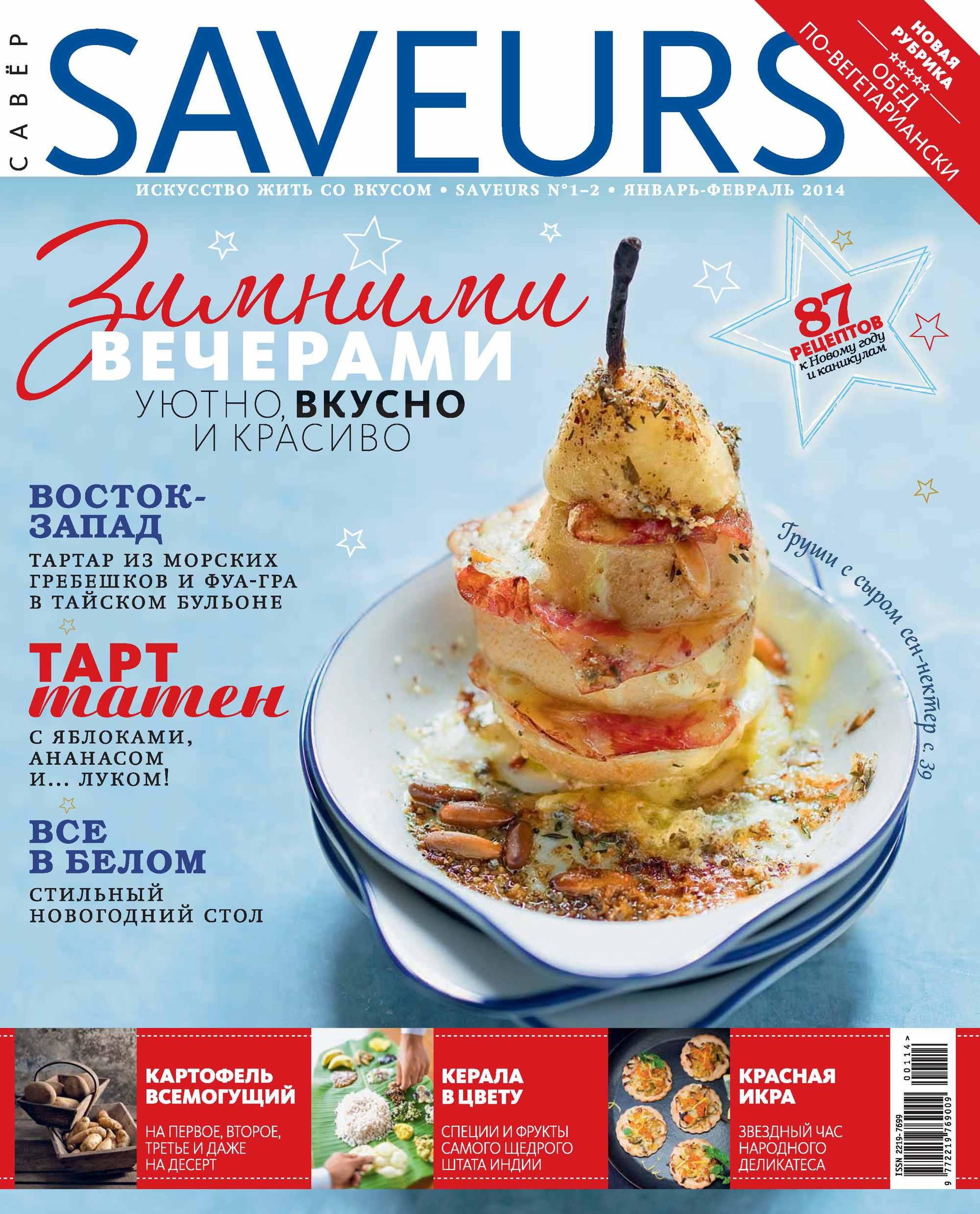 ИД «Бурда» Журнал Saveurs №01-02/2014
