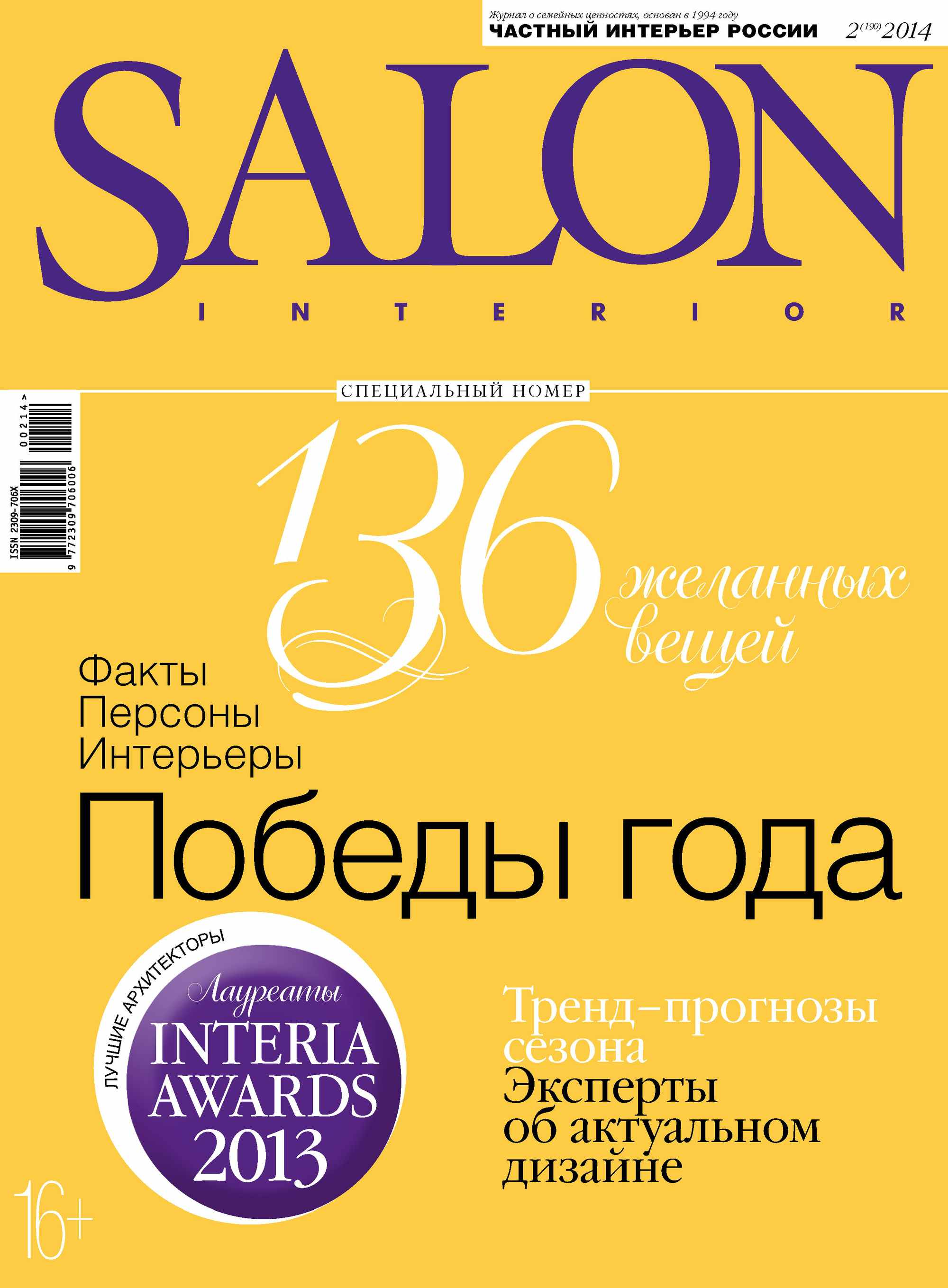 ИД «Бурда» SALON-interior №02/2014 ид бурда salon interior 11 2014