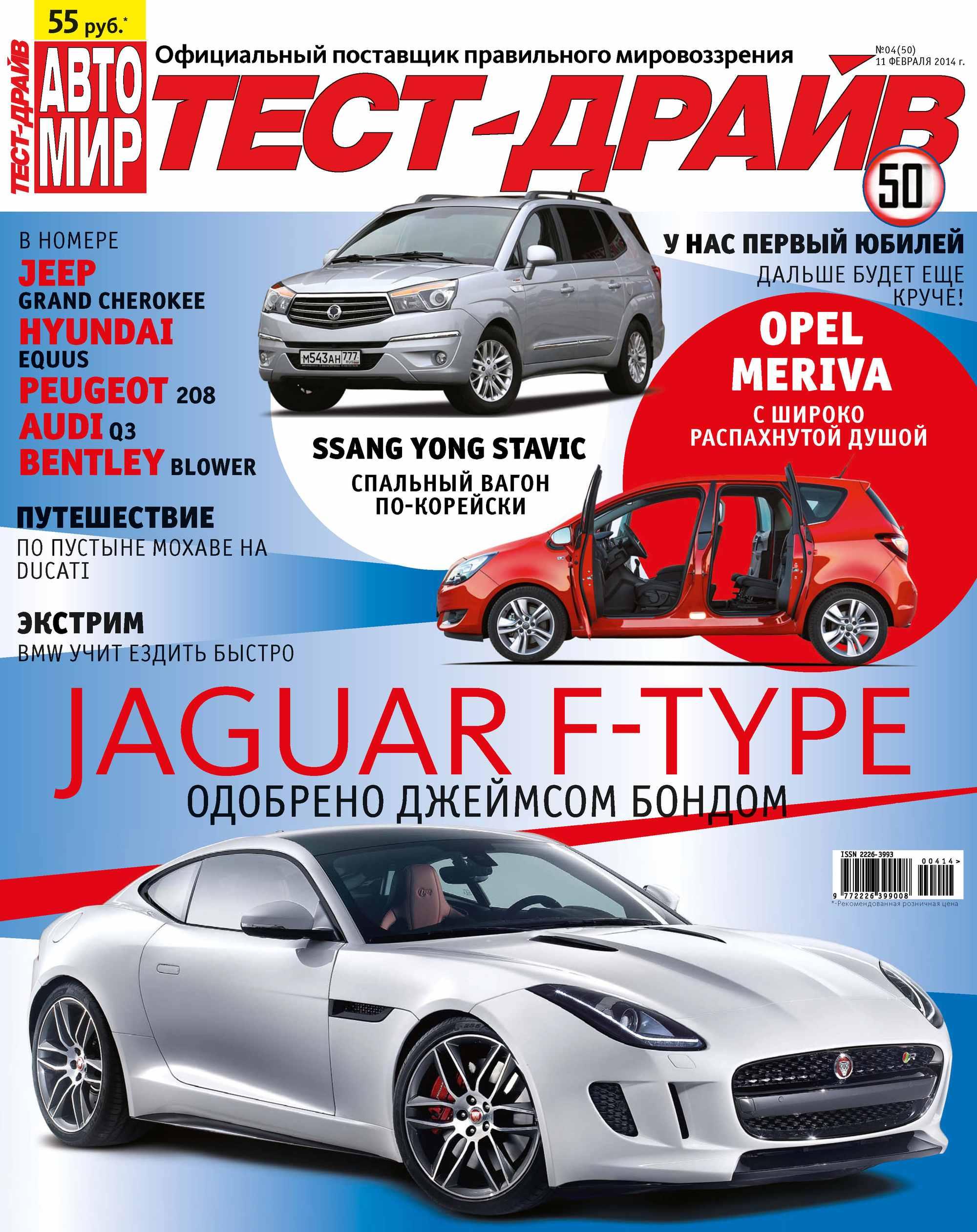 ИД «Бурда» Журнал «Тест-Драйв» №04/2014