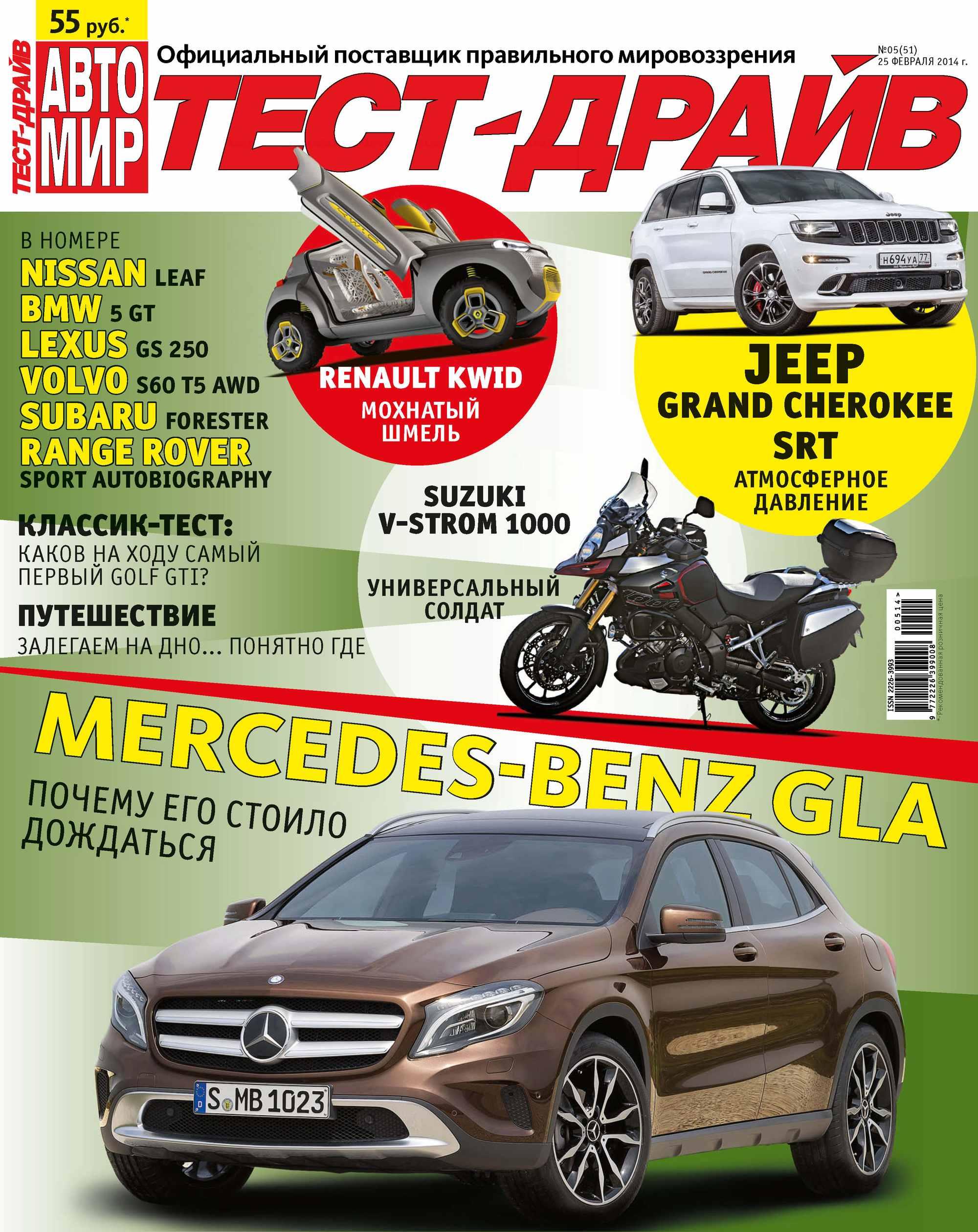 ИД «Бурда» Журнал «Тест-Драйв» №05/2014